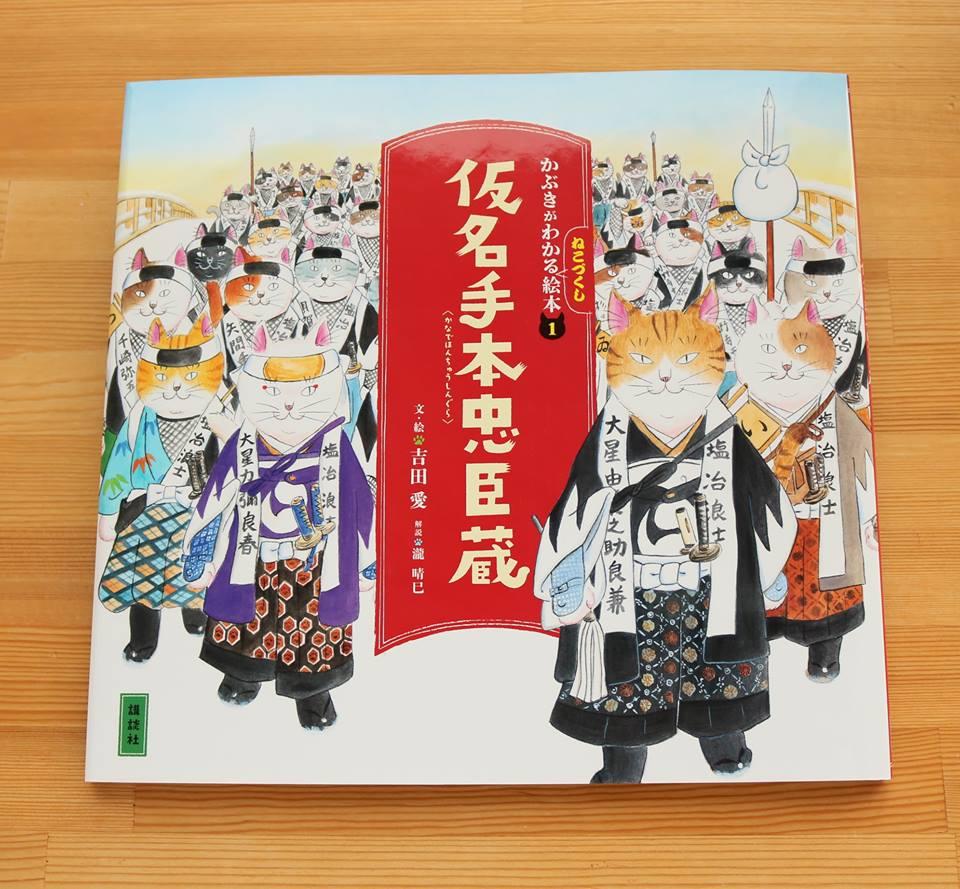 猫絵本 絵本 秋田 かぎしっぽ 歌舞伎 忠臣蔵