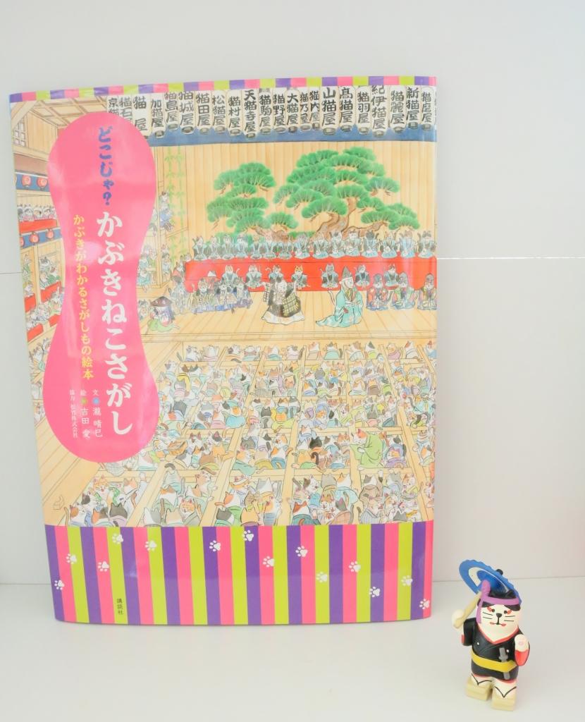 猫絵本 絵本 秋田 かぎしっぽ 猫雑貨 猫グッズ コンコンブル どこじゃ かぶきねこさがし 歌舞伎