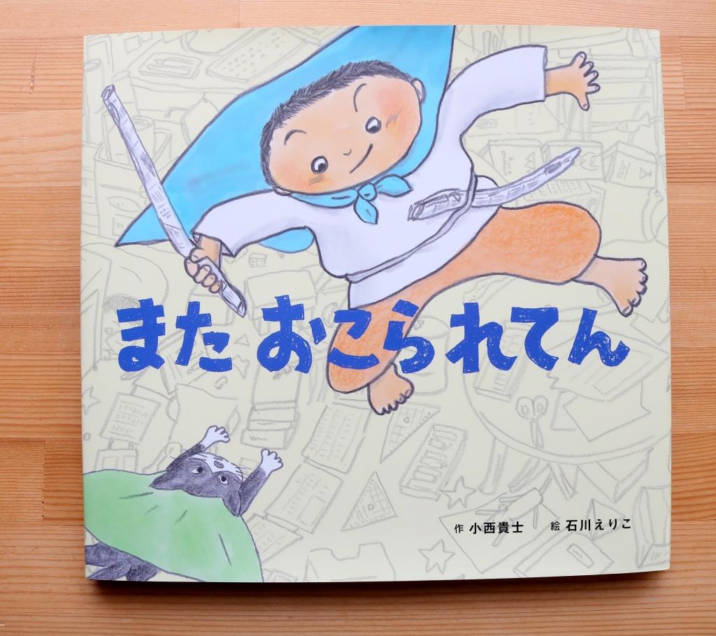 またおこられてん 猫絵本 絵本 秋田 かぎしっぽ