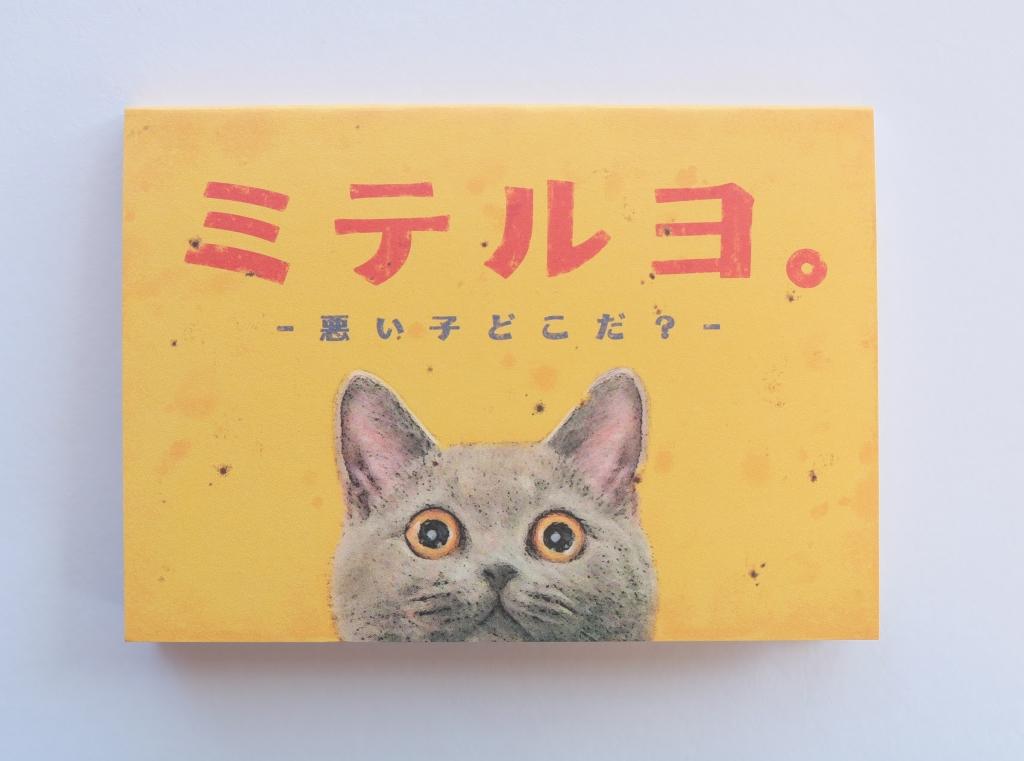 猫雑貨 猫グッズ はんこ ポタリングキャット 秋田 かぎしっぽ