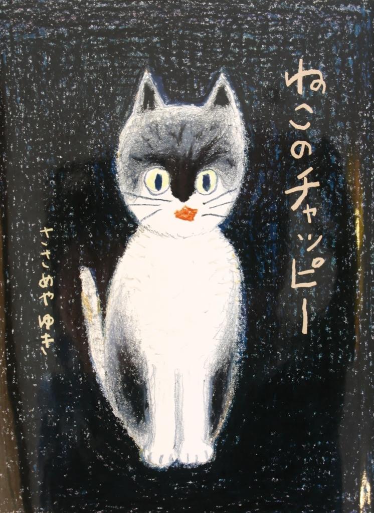 猫本 猫絵本 絵本 秋田 かぎしっぽ ねこのチャッピー ささめやゆき