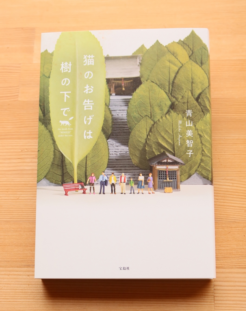 猫のお告げは樹の下で 青山美智子 猫絵本 絵本 秋田 かぎしっぽ