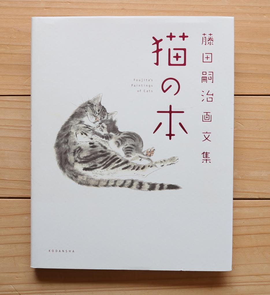 猫絵本 絵本 秋田 かぎしっぽ 藤田嗣治 猫の本