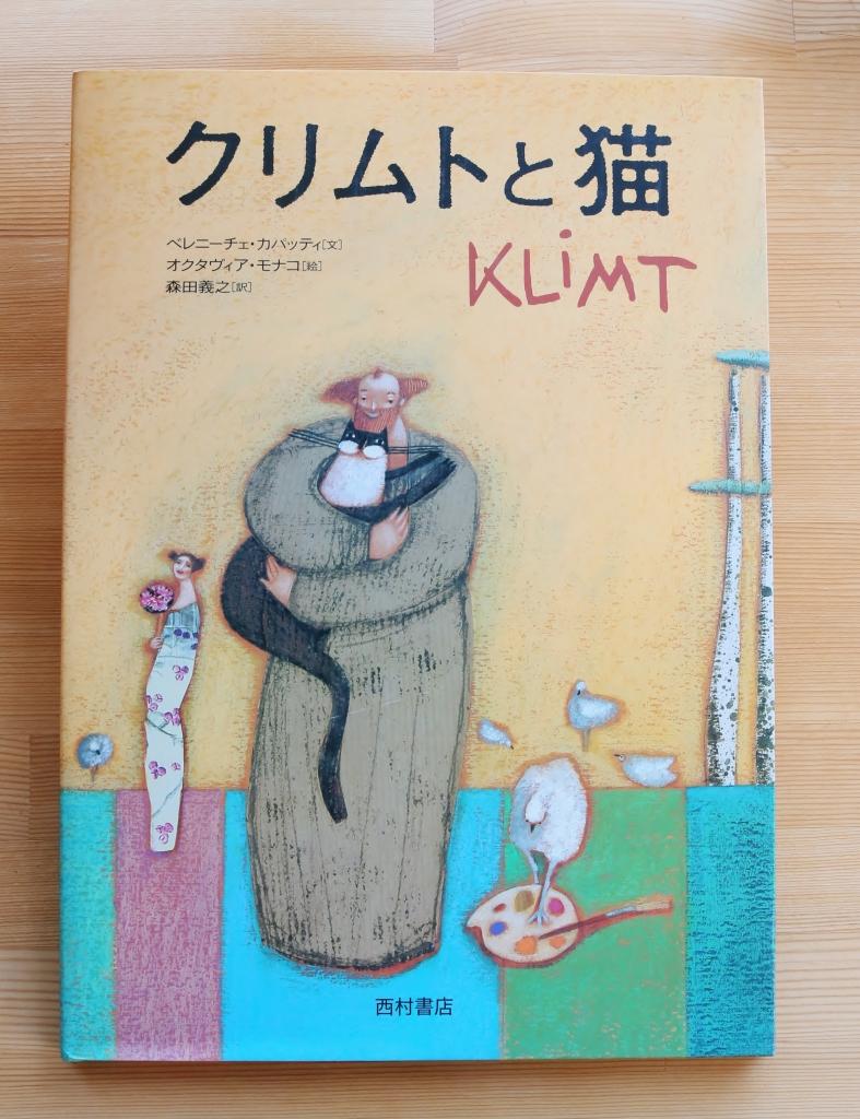 クリムトと猫 猫絵本 絵本 秋田 かぎしっぽ