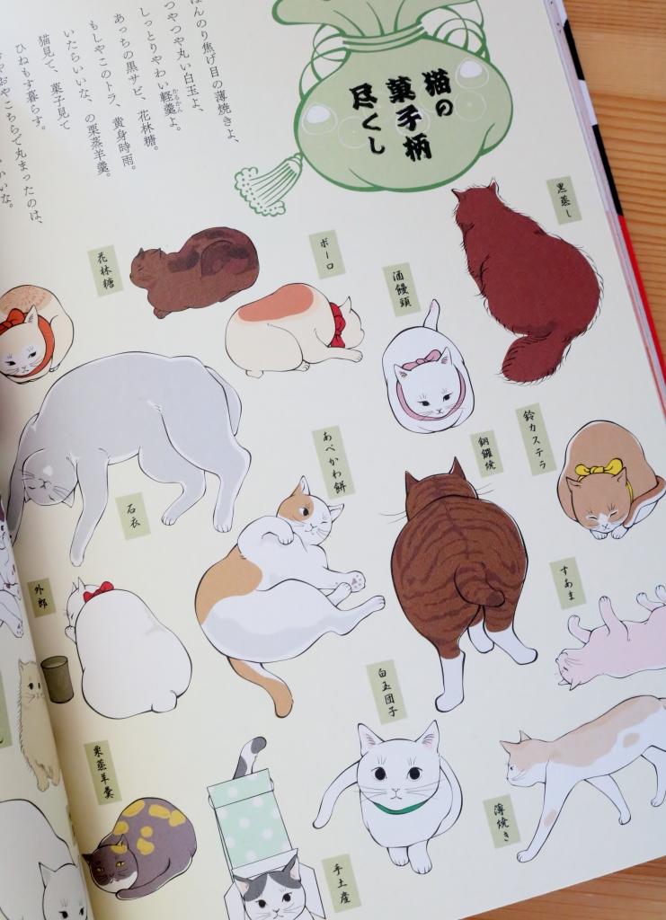 猫絵本 絵本 秋田 かぎしっぽ 猫国よもやまお菓子ばなし 元祖ふとねこ堂