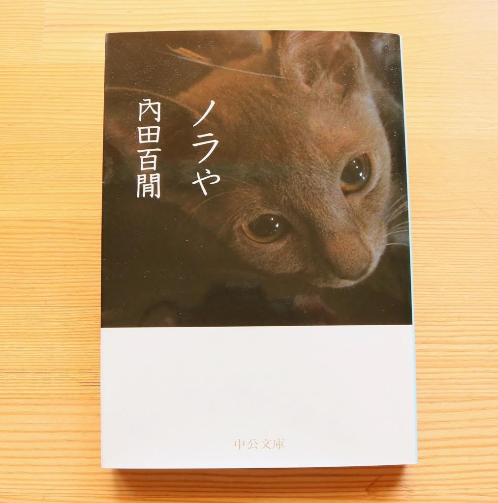 内田百� ノラや 猫絵本 絵本 かぎしっぽ 秋田