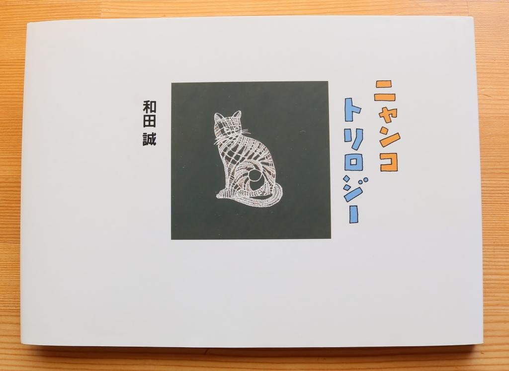 ニャンコトリロジー 和田誠 猫絵本 絵本 かぎしっぽ 秋田