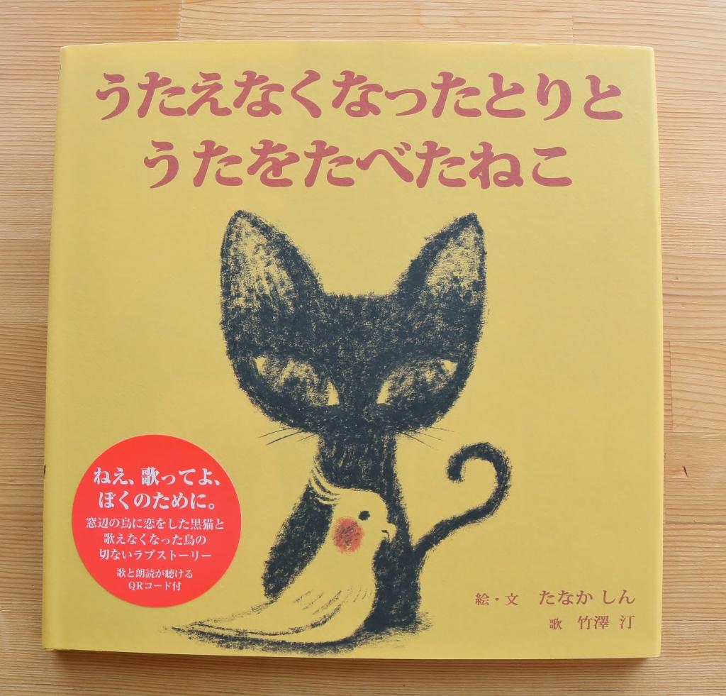 うたえなくなったとりとうたをたべたねこ 猫絵本 絵本 秋田 かぎしっぽ