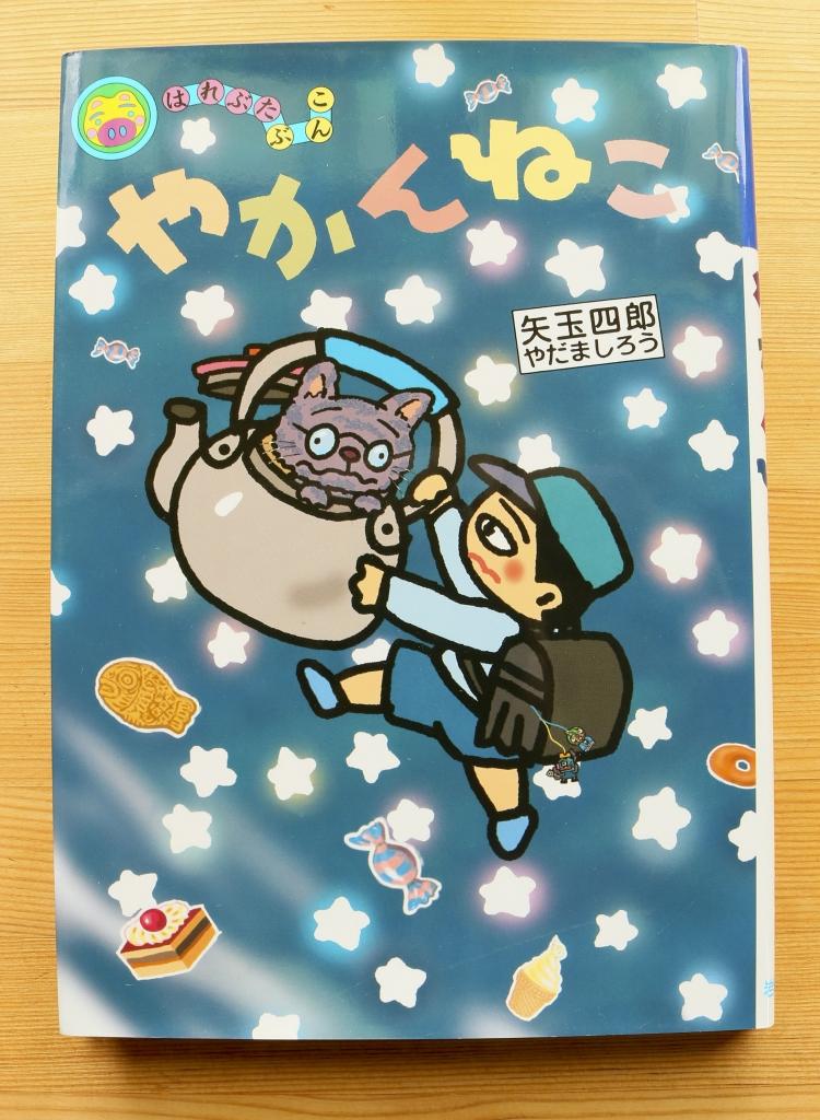 やかんねこ 矢玉四郎 秋田 かぎしっぽ 猫絵本 絵本