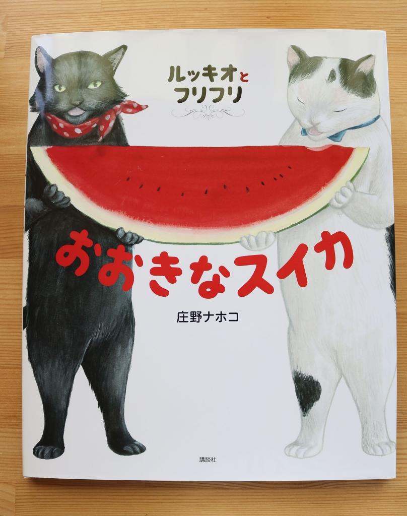 秋田 かぎしっぽ 猫絵本 絵本 ルッキオとフリフリ おおきなスイカ 庄野ナホコ