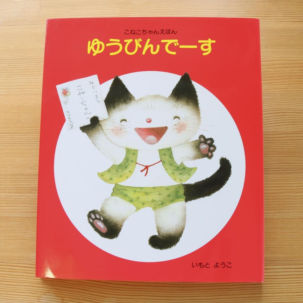 ゆうびんでーす いもとようこ 秋田 猫絵本 絵本 かぎしっぽ