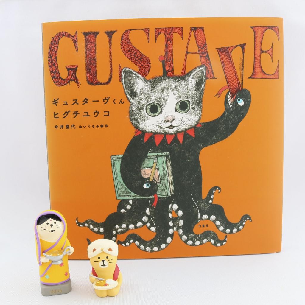 ヒグチユウコ ギュスターヴ コンコンブル カレー 秋田 かぎしっぽ 猫絵本 絵本