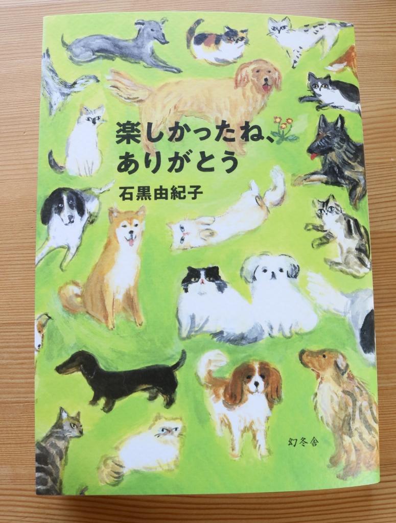 楽しかったねありがとう 猫絵本 絵本 猫本 秋田 かぎしっぽ 石黒由紀子
