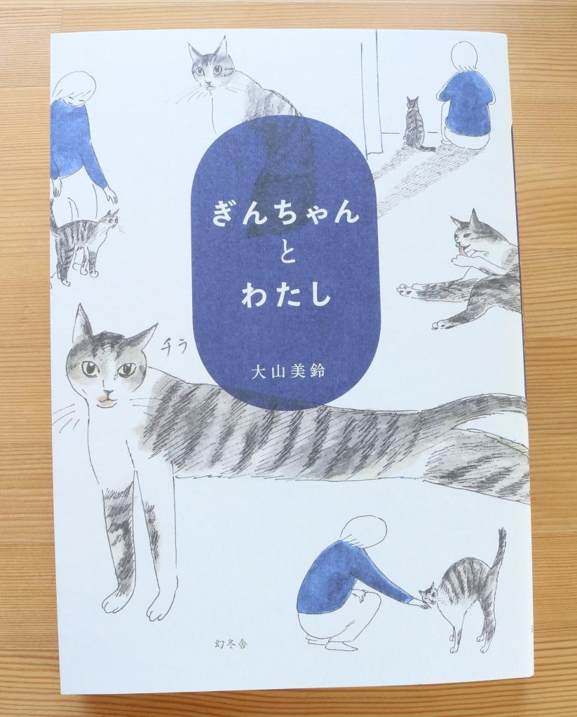 ぎんちゃんとわたし 猫絵本 絵本 猫本 秋田 かぎしっぽ 大山美鈴