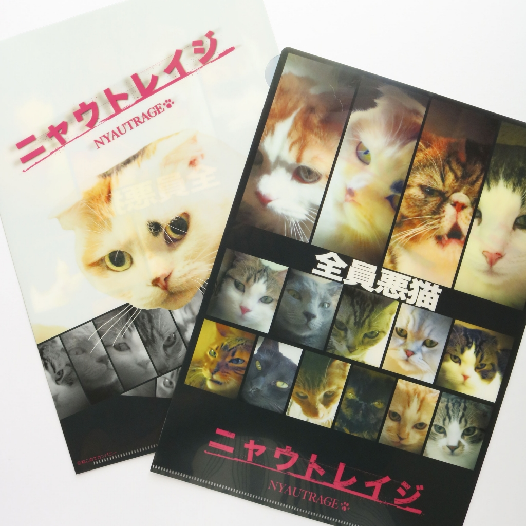 秋田 かぎしっぽ 猫雑貨 猫グッズ 全員悪猫 ニャウトレイジ クリアファイル