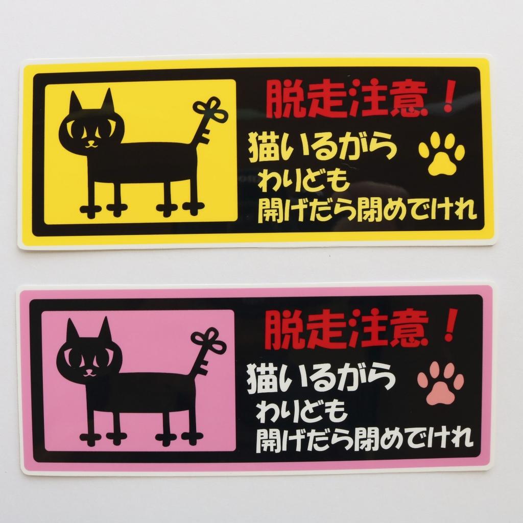 秋田 かぎしっぽ 猫雑貨 猫グッズ 脱走注意ステッカー