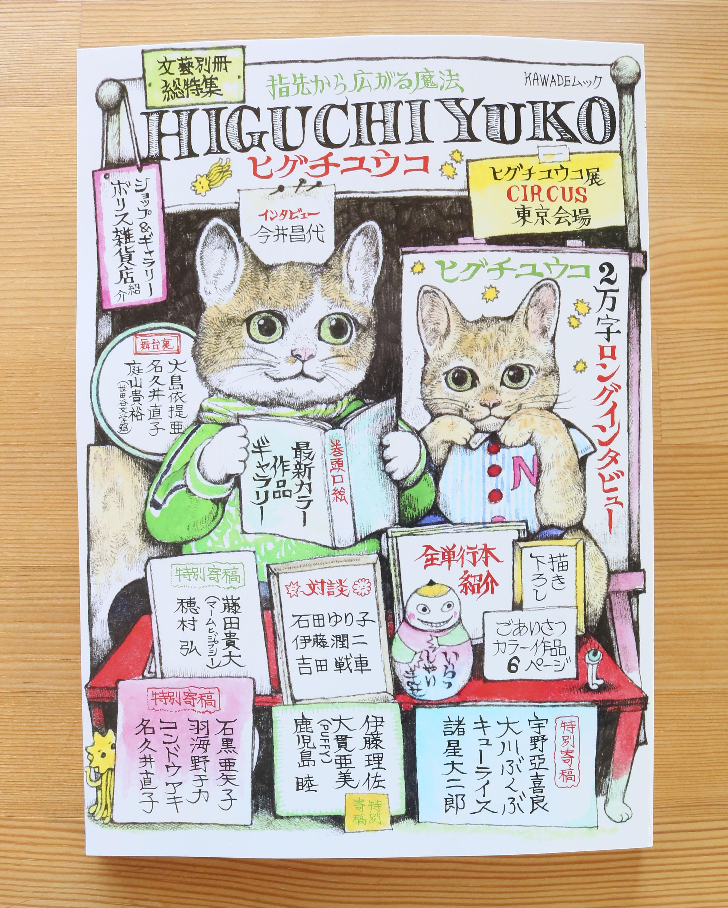 総特集ヒグチユウコ 指先から広がる魔法 猫本 猫絵本 秋田 かぎしっぽ ヒグチユウコ