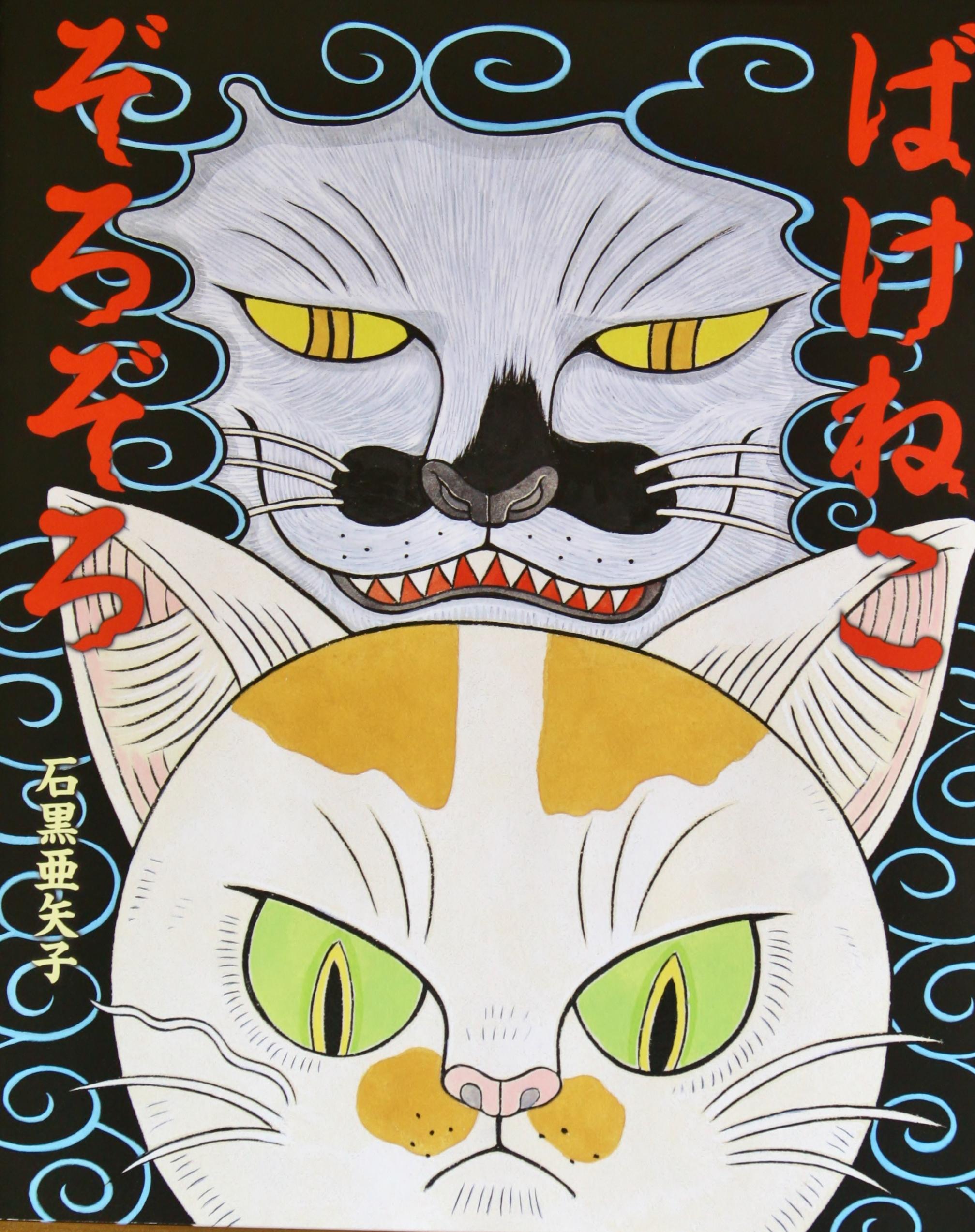 猫絵本 絵本 猫雑貨 秋田 かぎしっぽ ばけねこぞろぞろ 石黒亜矢子