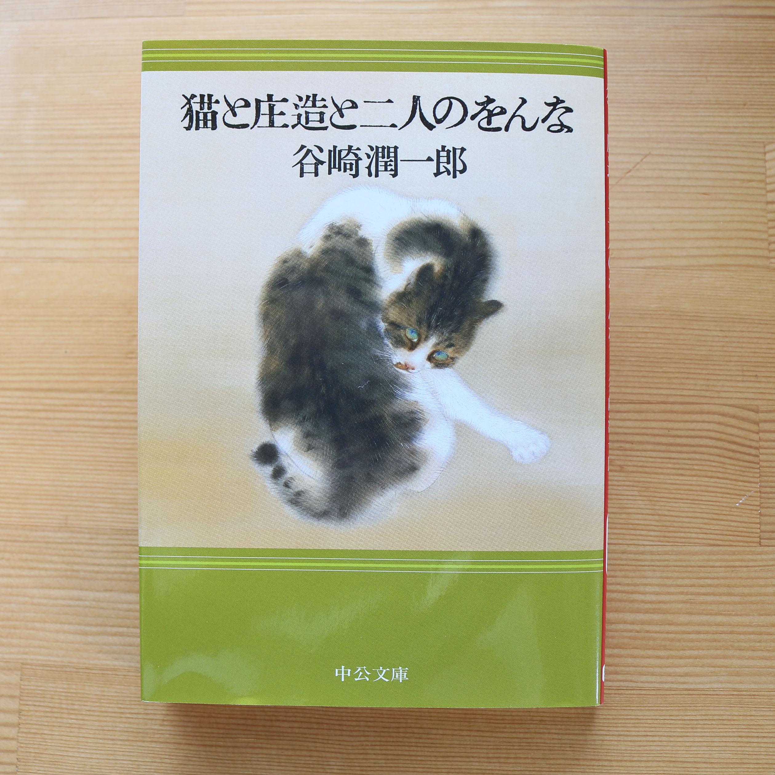 猫と庄造と二人のをんな 谷崎潤一郎 秋田 絵本 かぎしっぽ 猫絵本