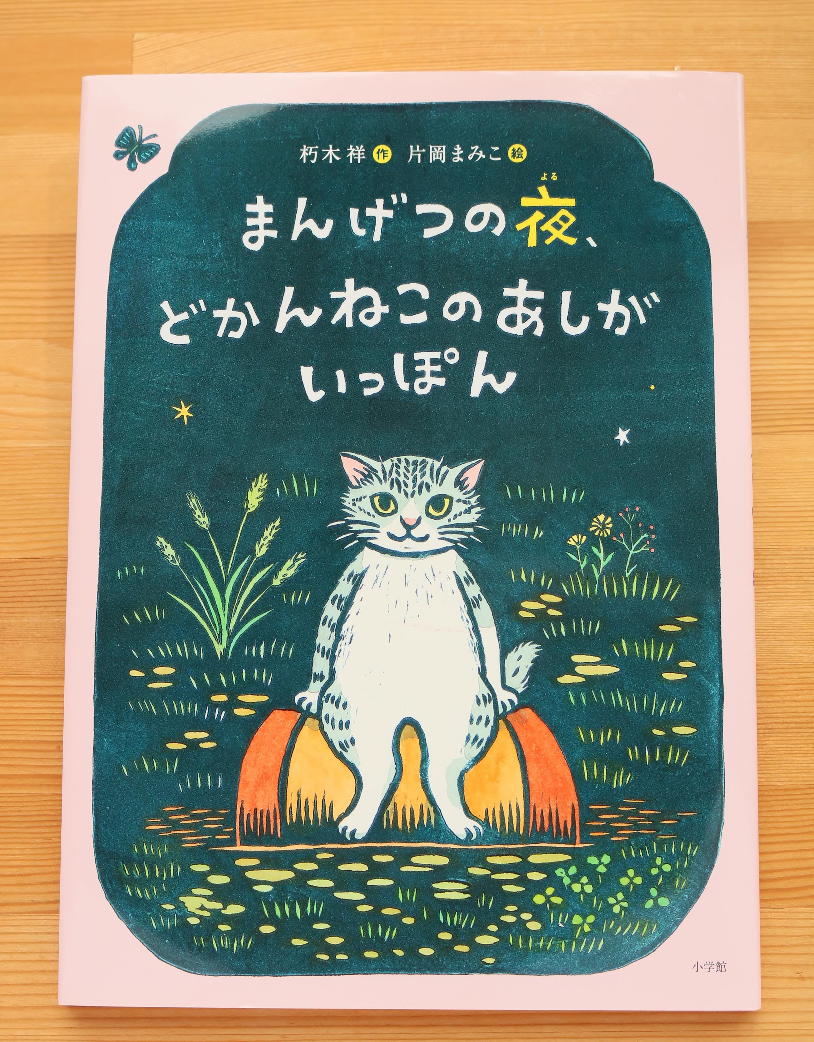 秋田 かぎしっぽ 猫絵本 絵本 猫本 まんげつの夜どかんねこのあしがいっぽん 片岡まみこ