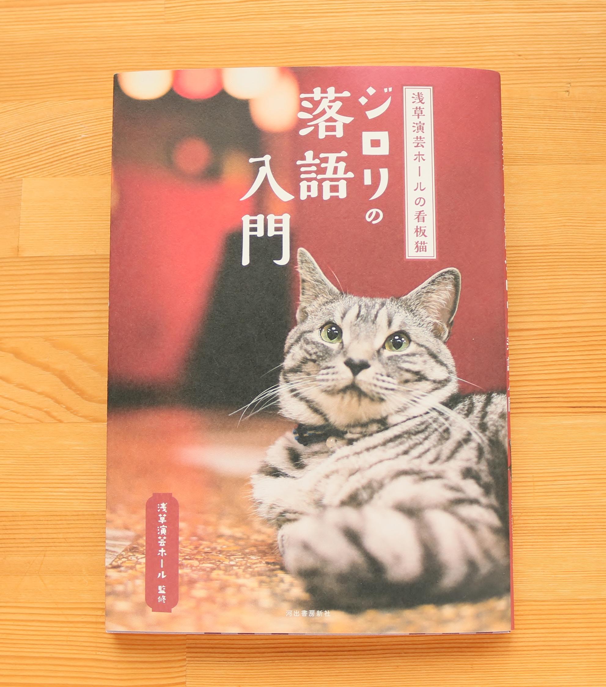 ジロリの落語入門 猫絵本 絵本 秋田 かぎしっぽ