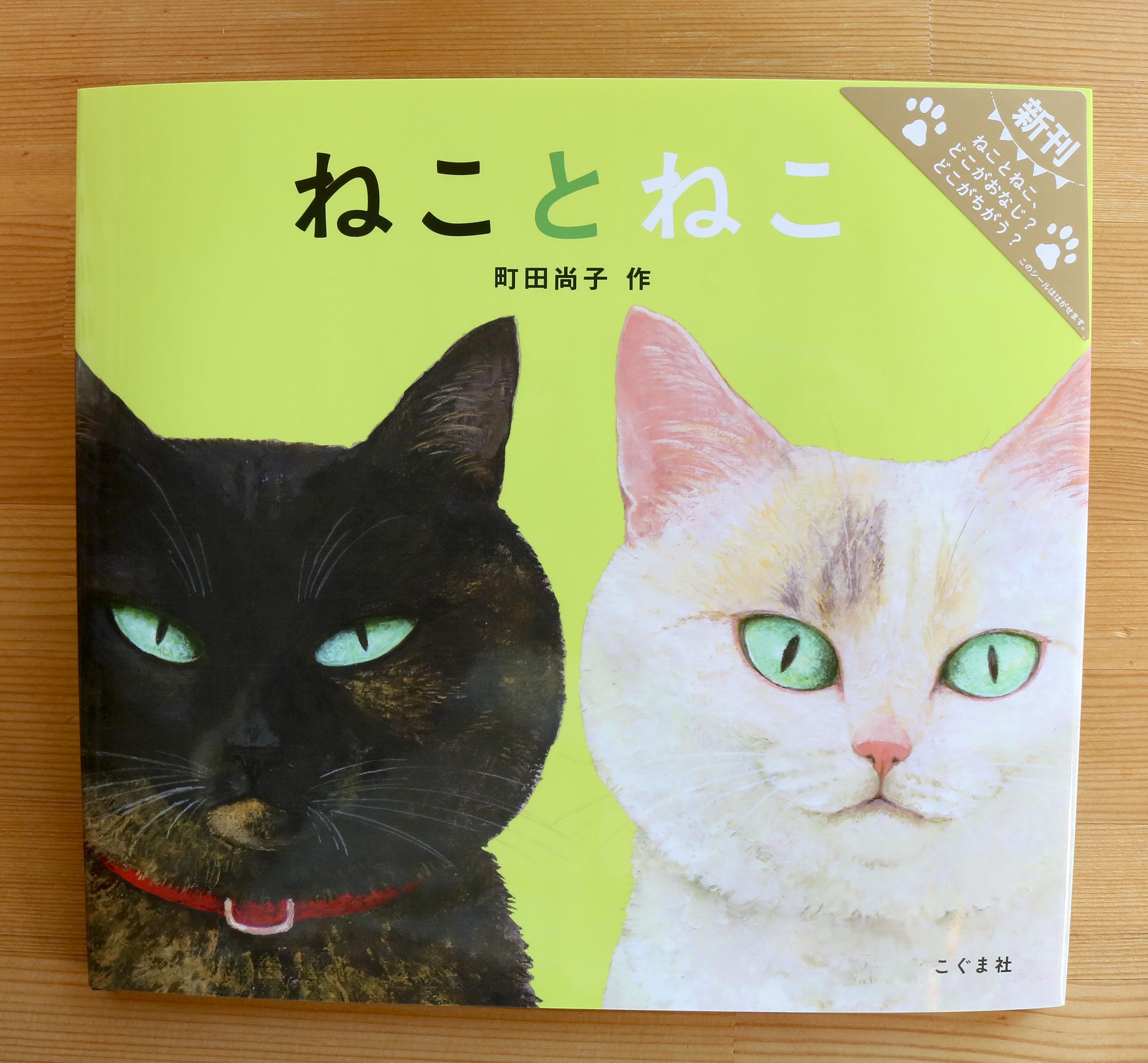 ねことねこ 町田尚子 猫絵本 絵本 かぎしっぽ 秋田
