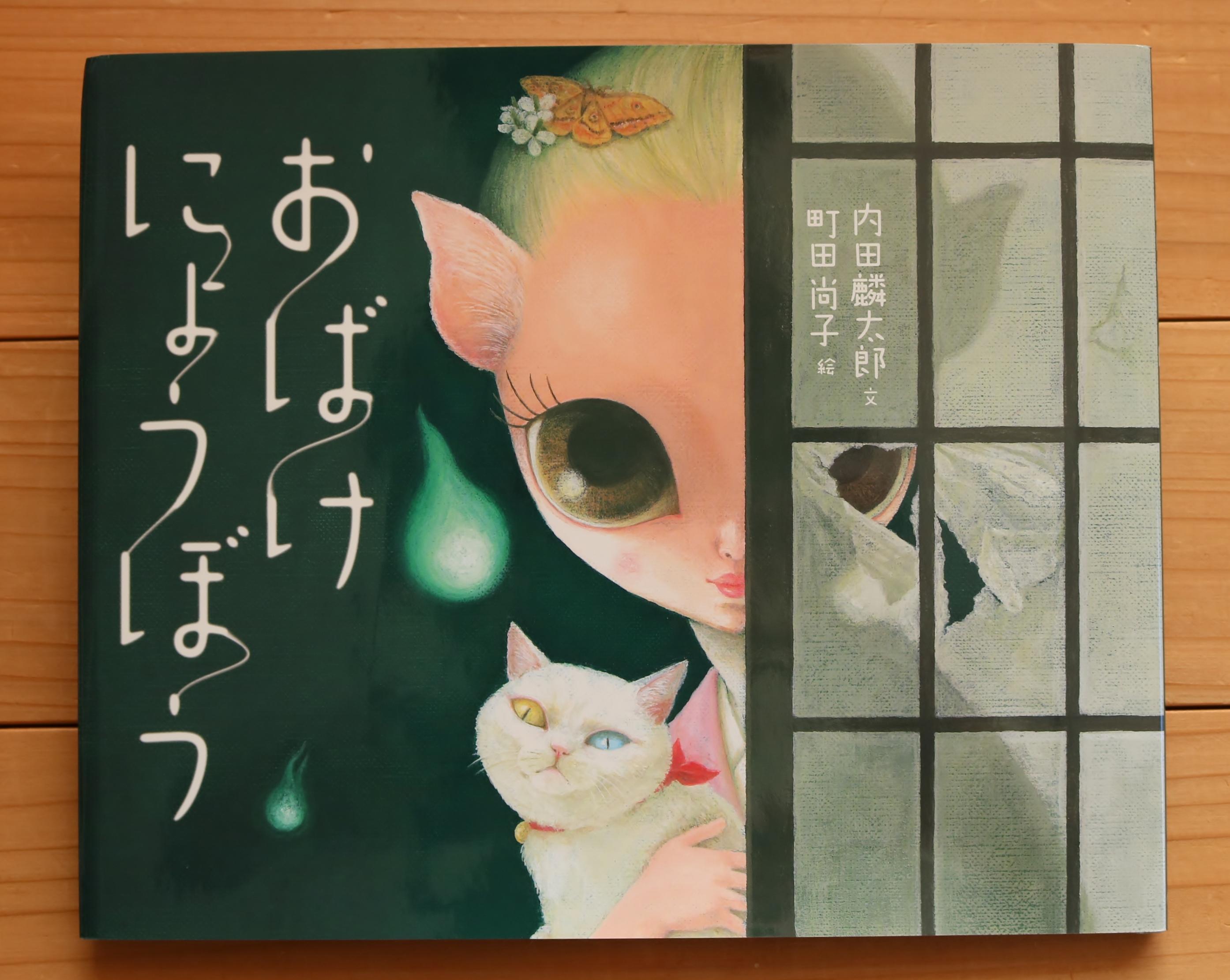 おばけにょうぼう 町田尚子 猫絵本 絵本 かぎしっぽ 秋田