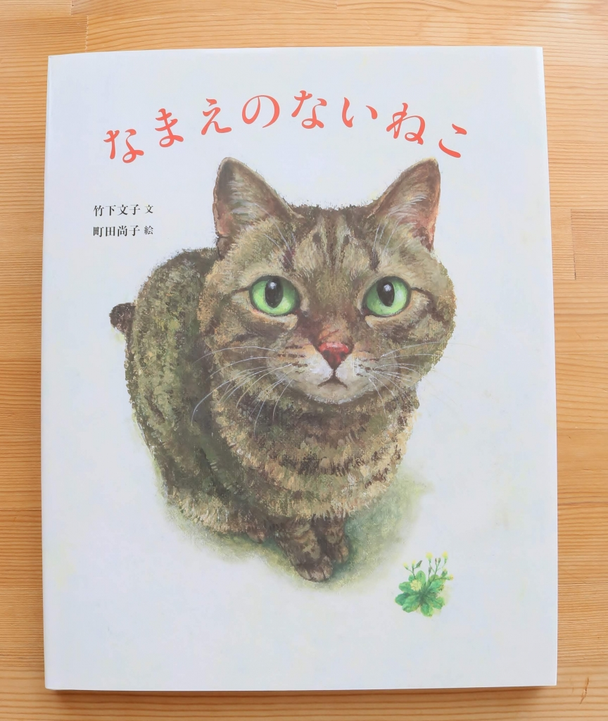 なまえのないねこ 町田尚子 猫絵本 絵本 かぎしっぽ 秋田