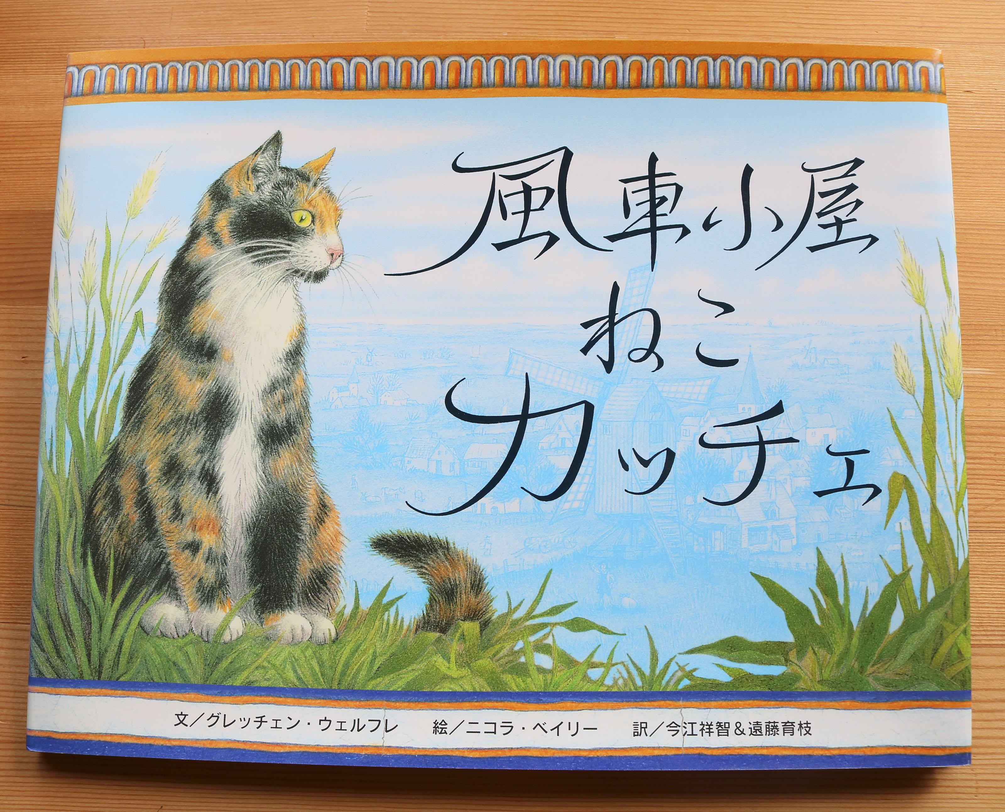 風車小屋ねこカッチェ 絵本 猫絵本 秋田 かぎしっぽ