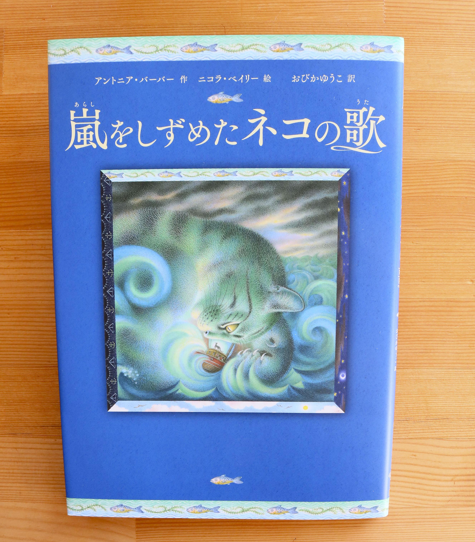 嵐をしずめたネコの歌 絵本 猫絵本 秋田 かぎしっぽ