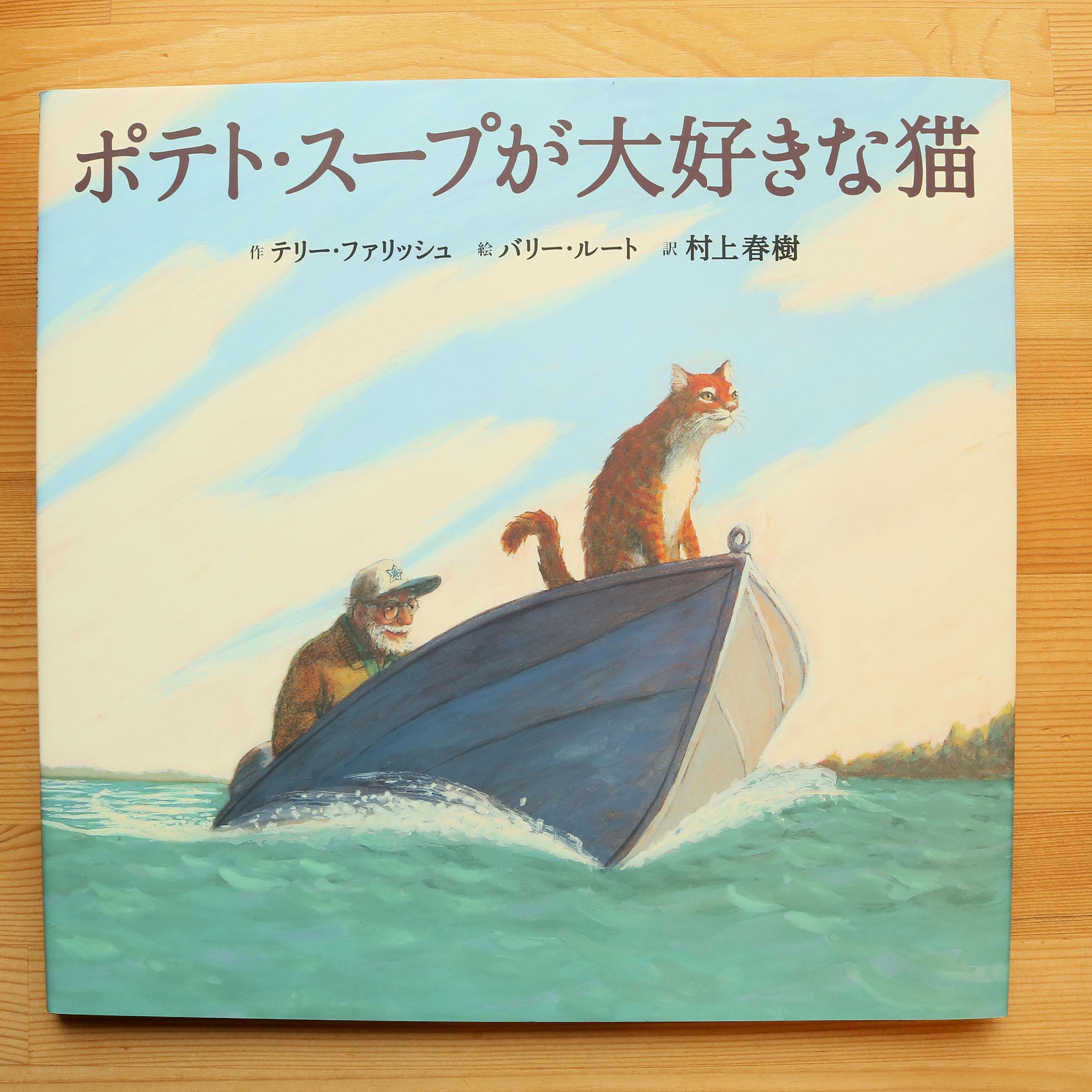 ポテト・スープが大好きな猫 村上春樹 絵本 猫絵本 秋田 かぎしっぽ