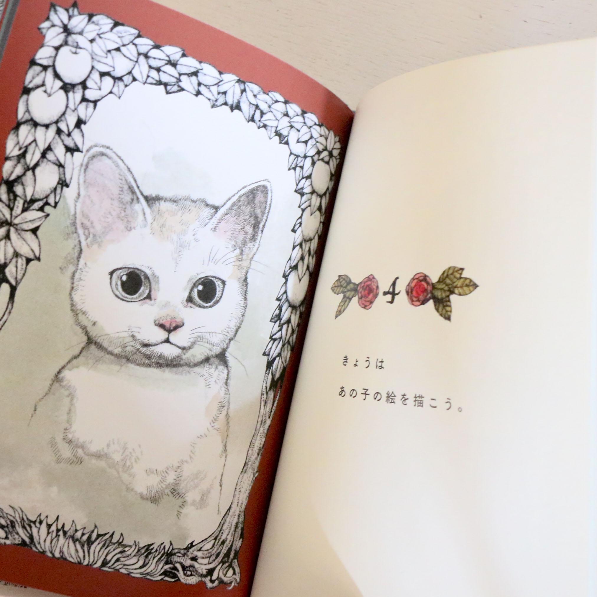 猫絵本 絵本 秋田 かぎしっぽ ヒグチユウコ ラブレター