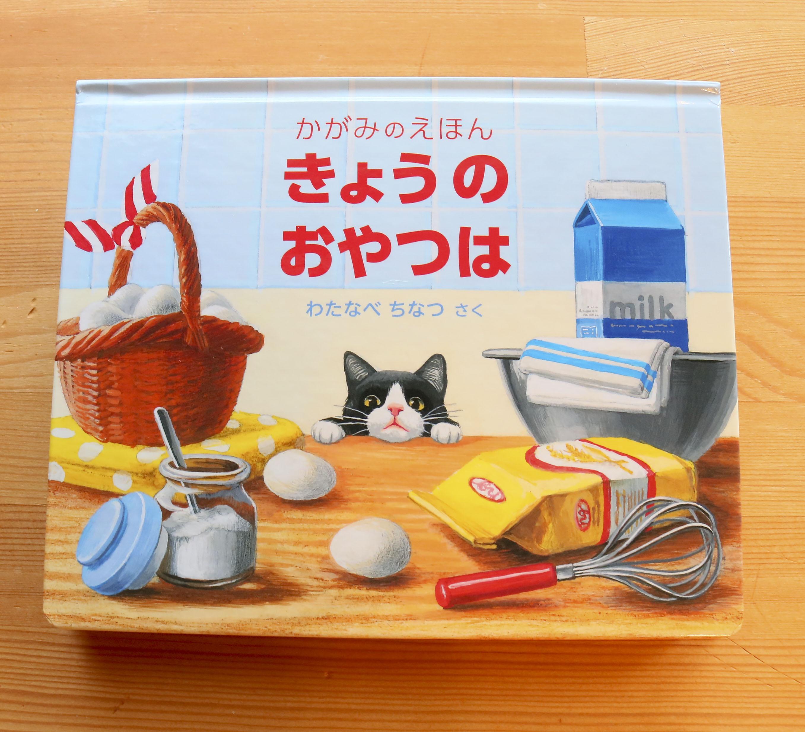 きょうのおやつは 絵本 秋田 かぎしっぽ 猫絵本
