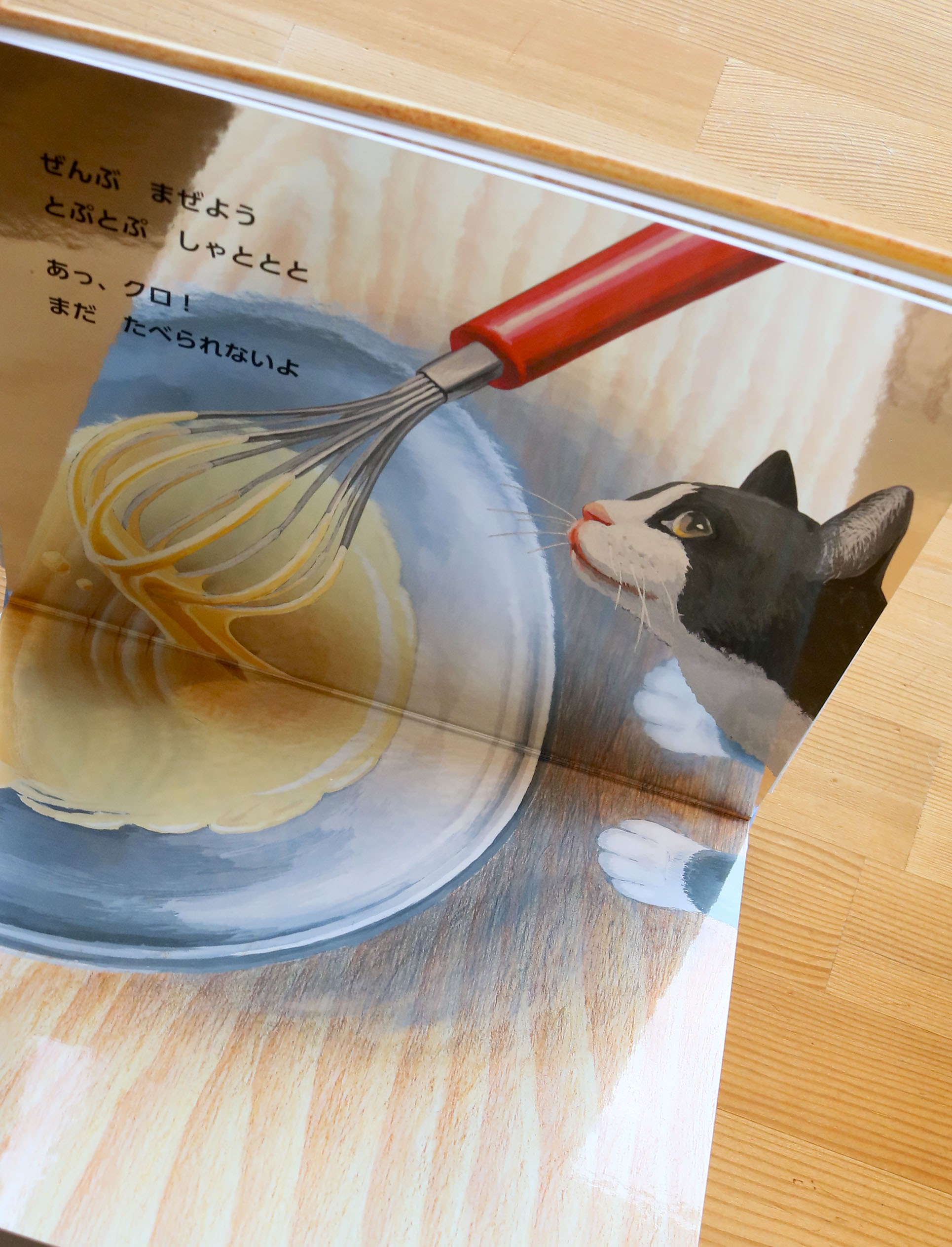 えほんのなかにねこがいるよ 絵本 秋田 かぎしっぽ 猫絵本