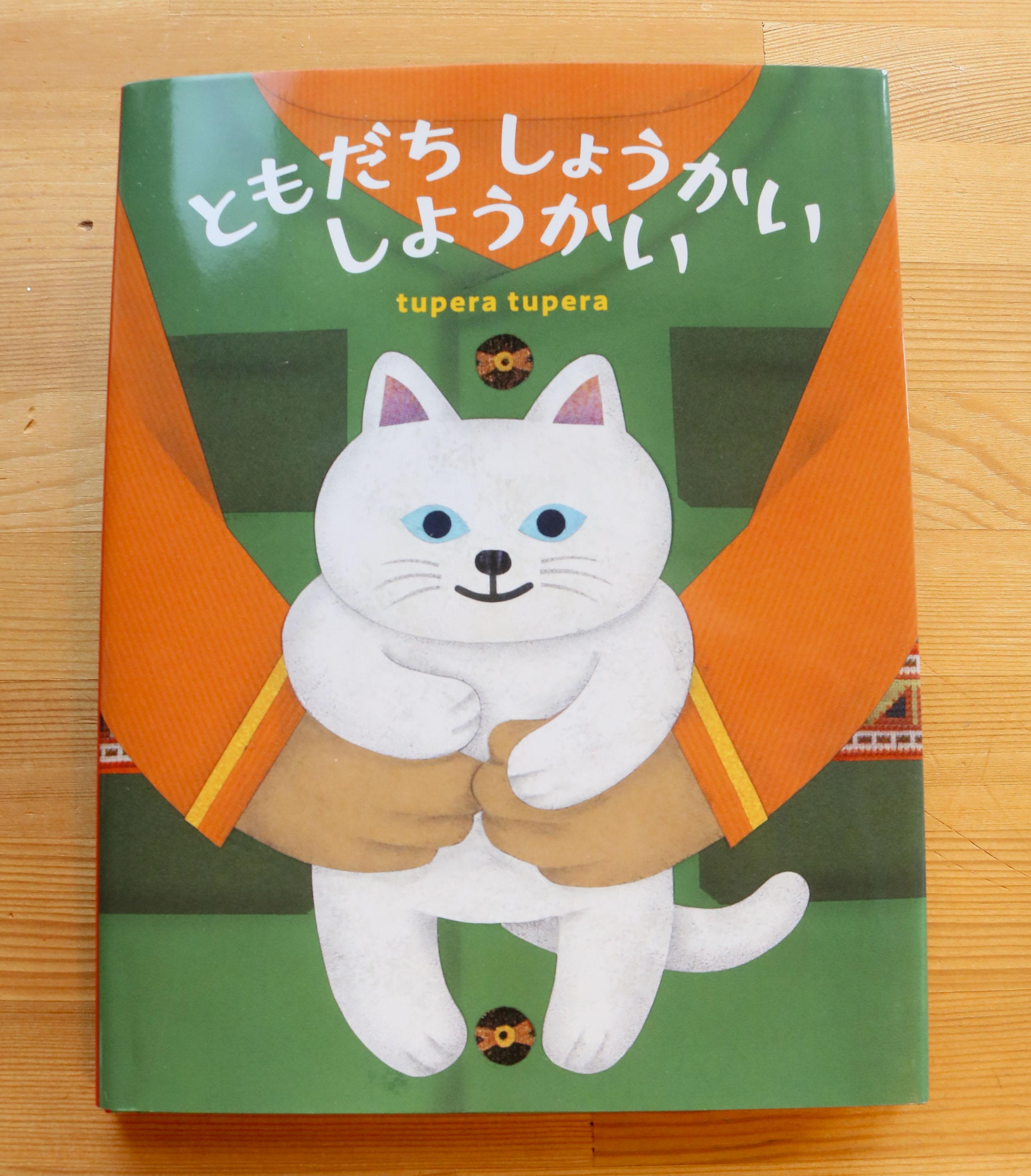 ともだちしょうかいしようかい 絵本 秋田 かぎしっぽ 猫絵本