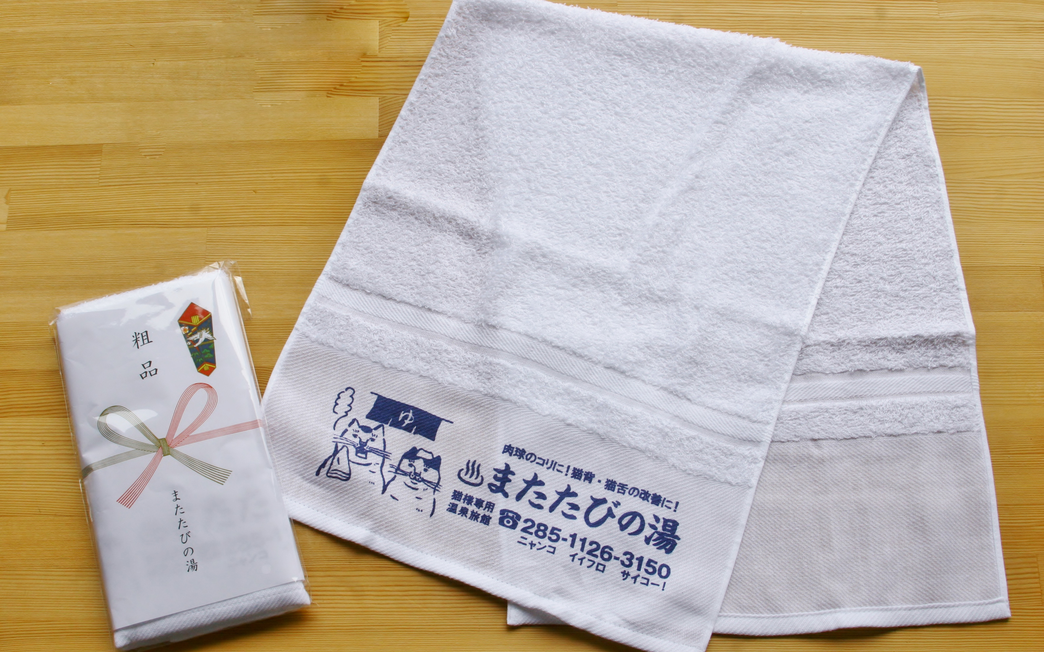 猫雑貨 猫グッズ 秋田 かぎしっぽ うみねこ社 またたびの湯 タオル スリッパ 巾着
