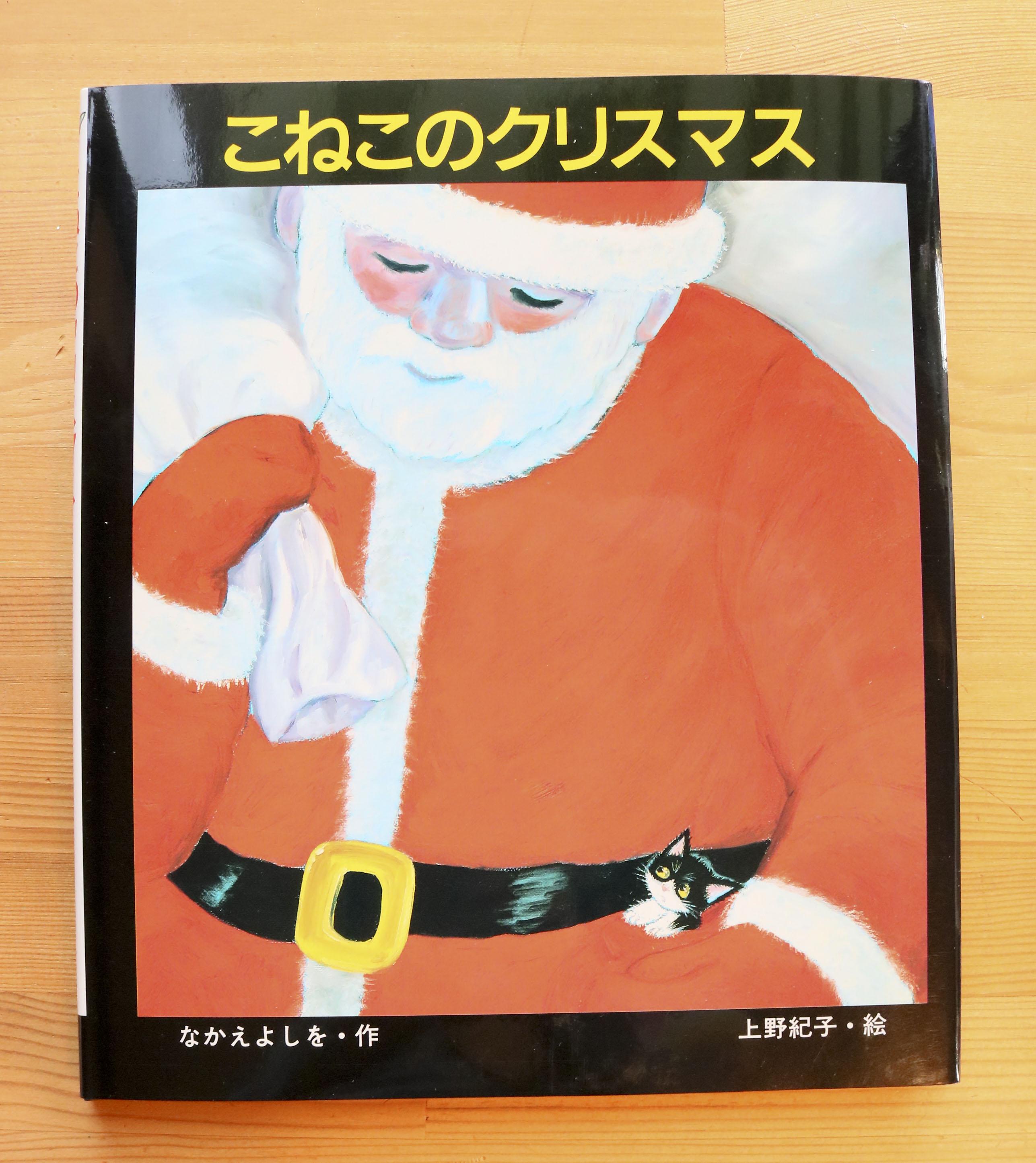こねこのクリスマス 猫絵本 絵本 大人絵本 秋田 かぎしっぽ