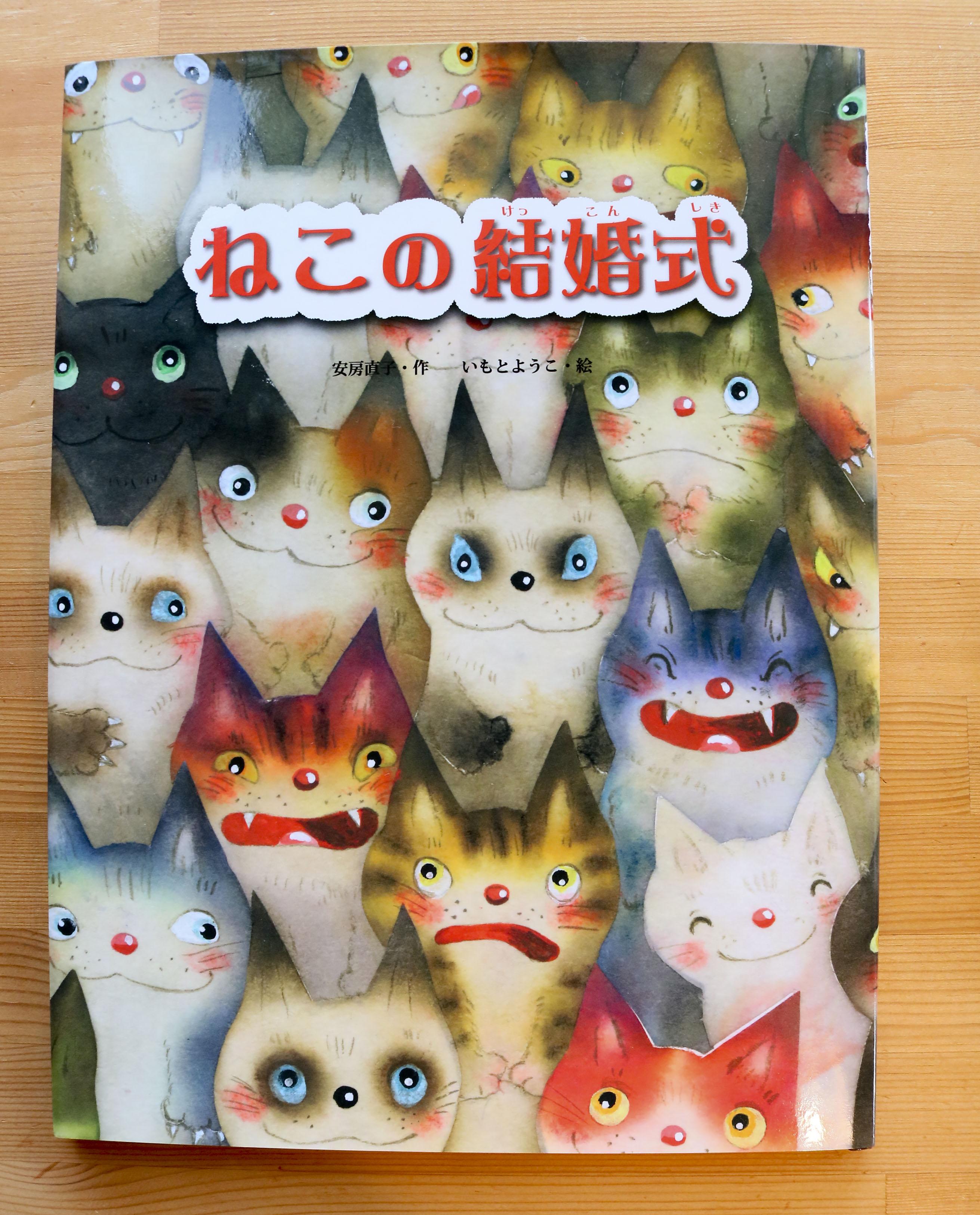 ねこの結婚式 猫絵本 絵本 大人絵本 秋田 かぎしっぽ