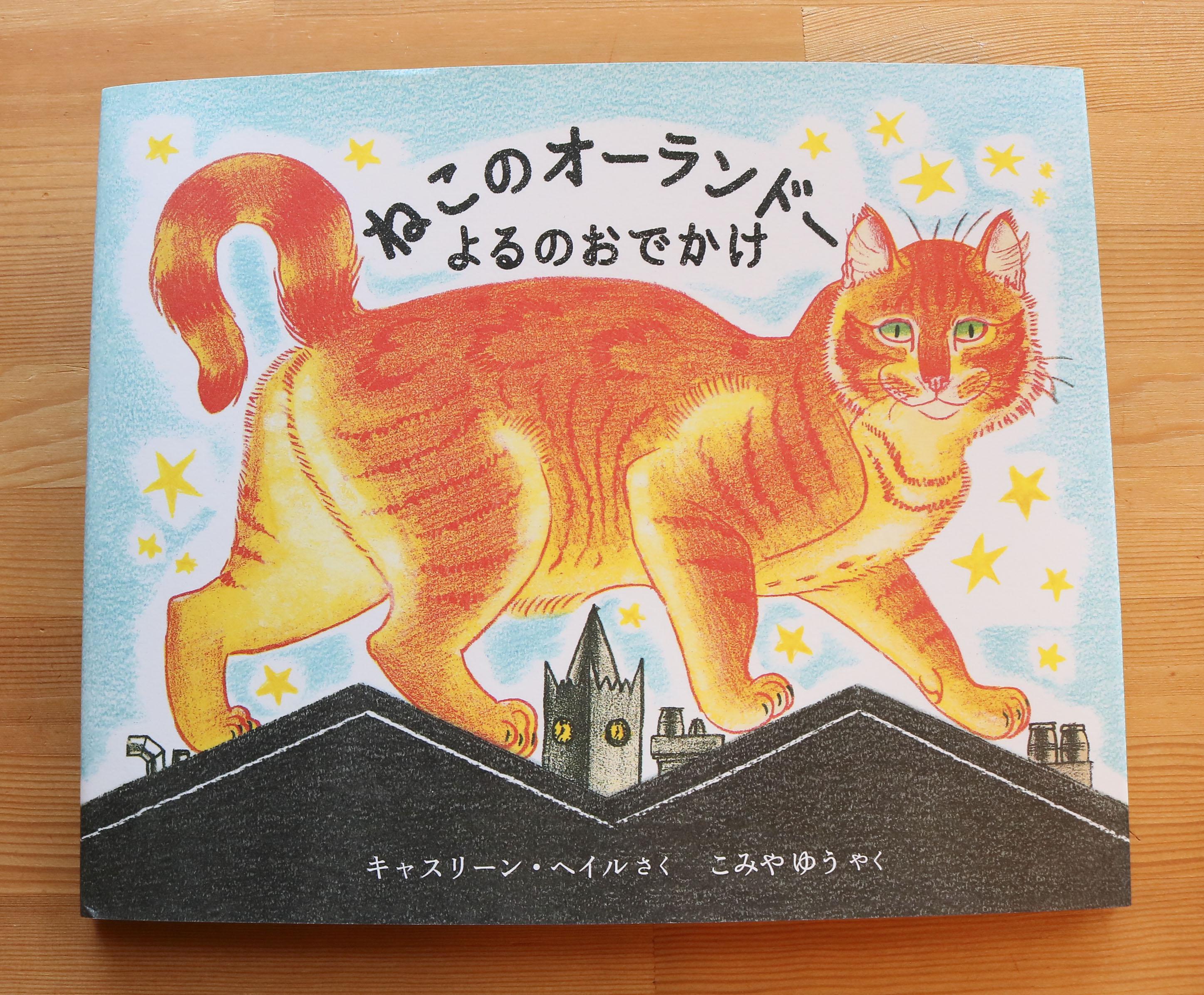 ねこのオーランドーよるのおでかけ  秋田 絵本 猫絵本 かぎしっぽ