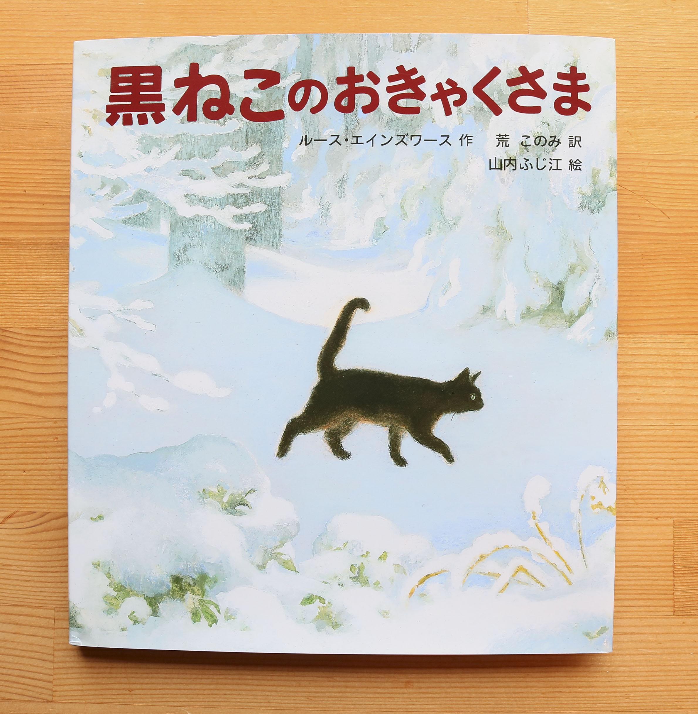 黒ねこのおきゃくさま 絵本 猫絵本 秋田 かぎしっぽ