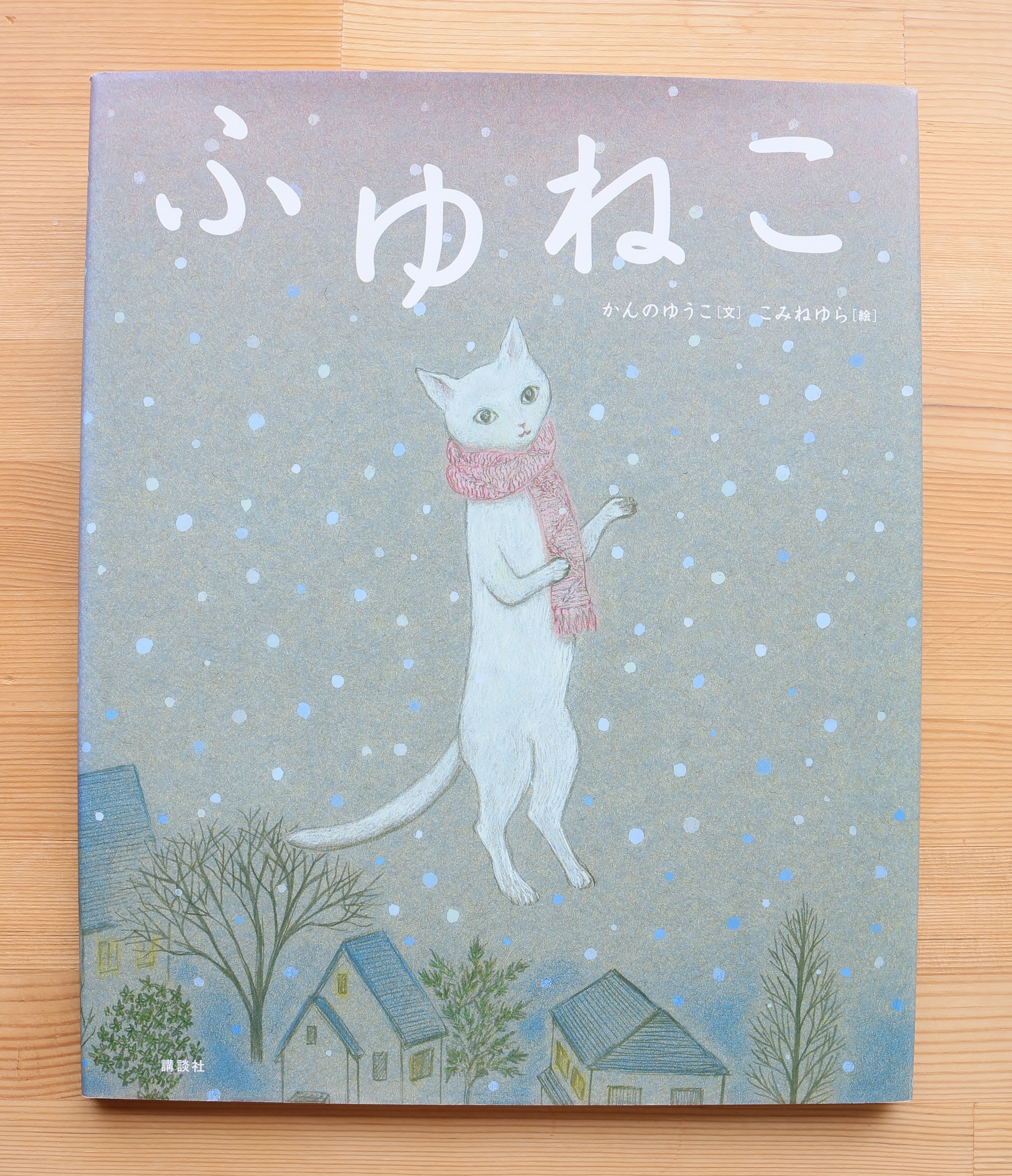 ふゆねこ 絵本 猫絵本 秋田 かぎしっぽ