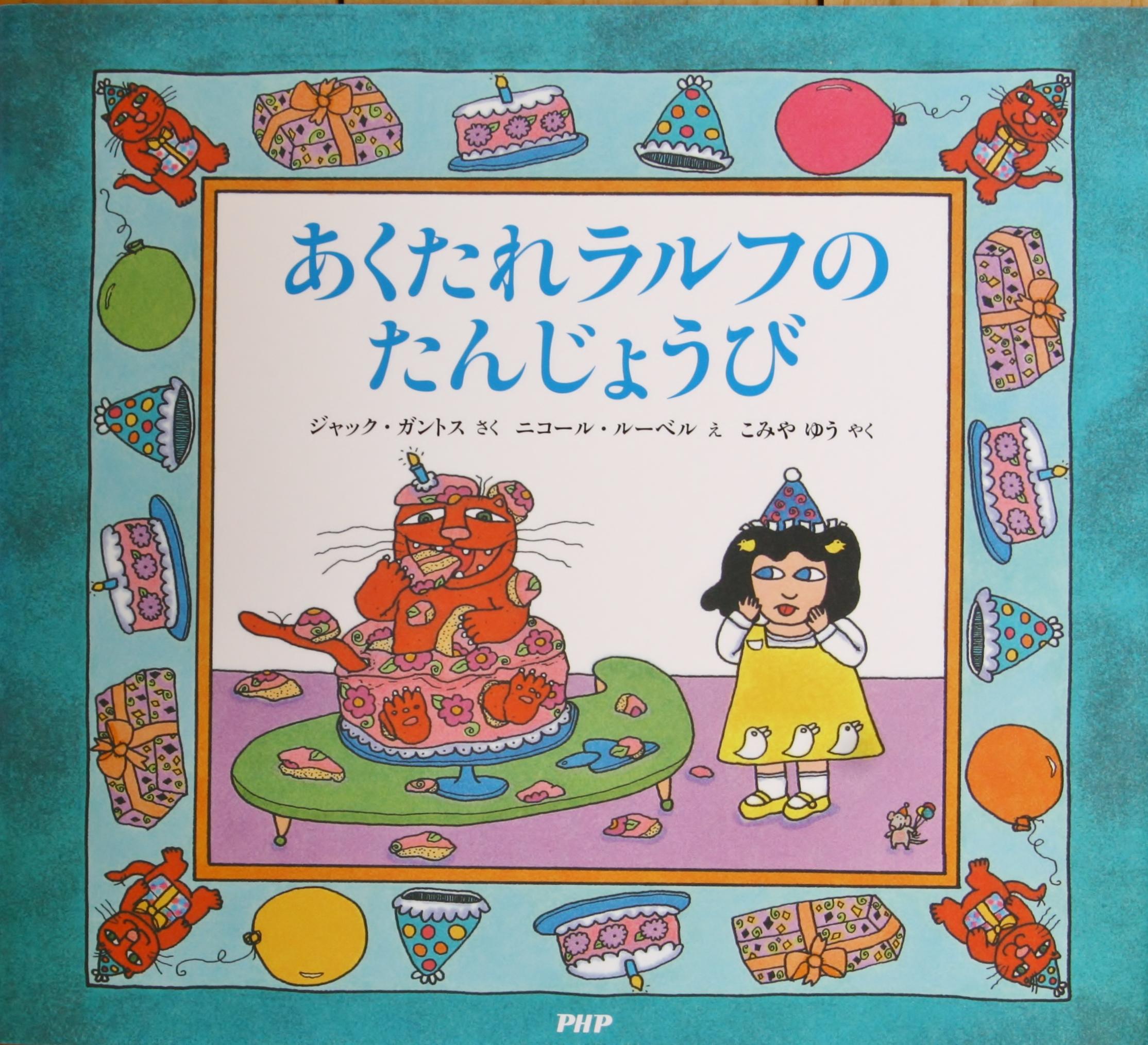あくたれラルフのたんじょうび 猫絵本 絵本 かぎしっぽ 秋田