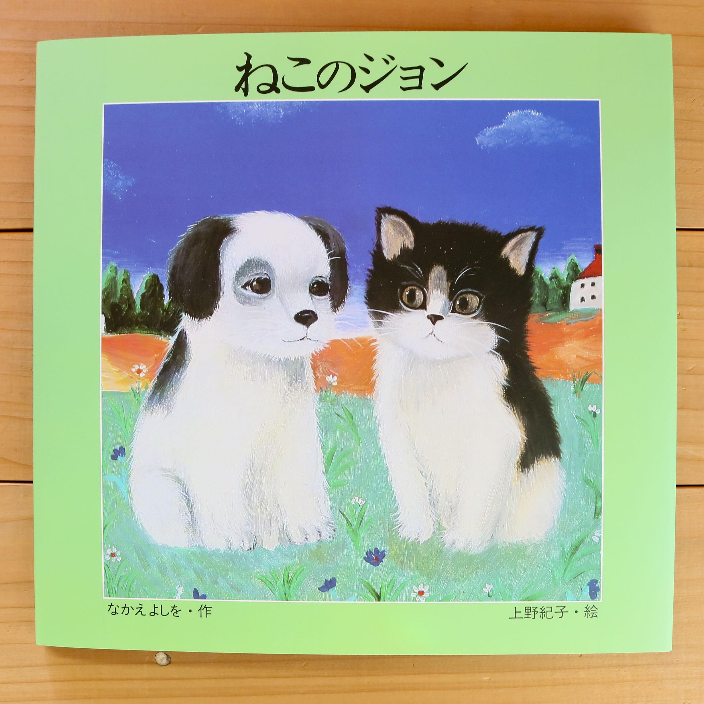 秋田 かぎしっぽ 猫絵本 絵本 ねこのジョン なかえよしを