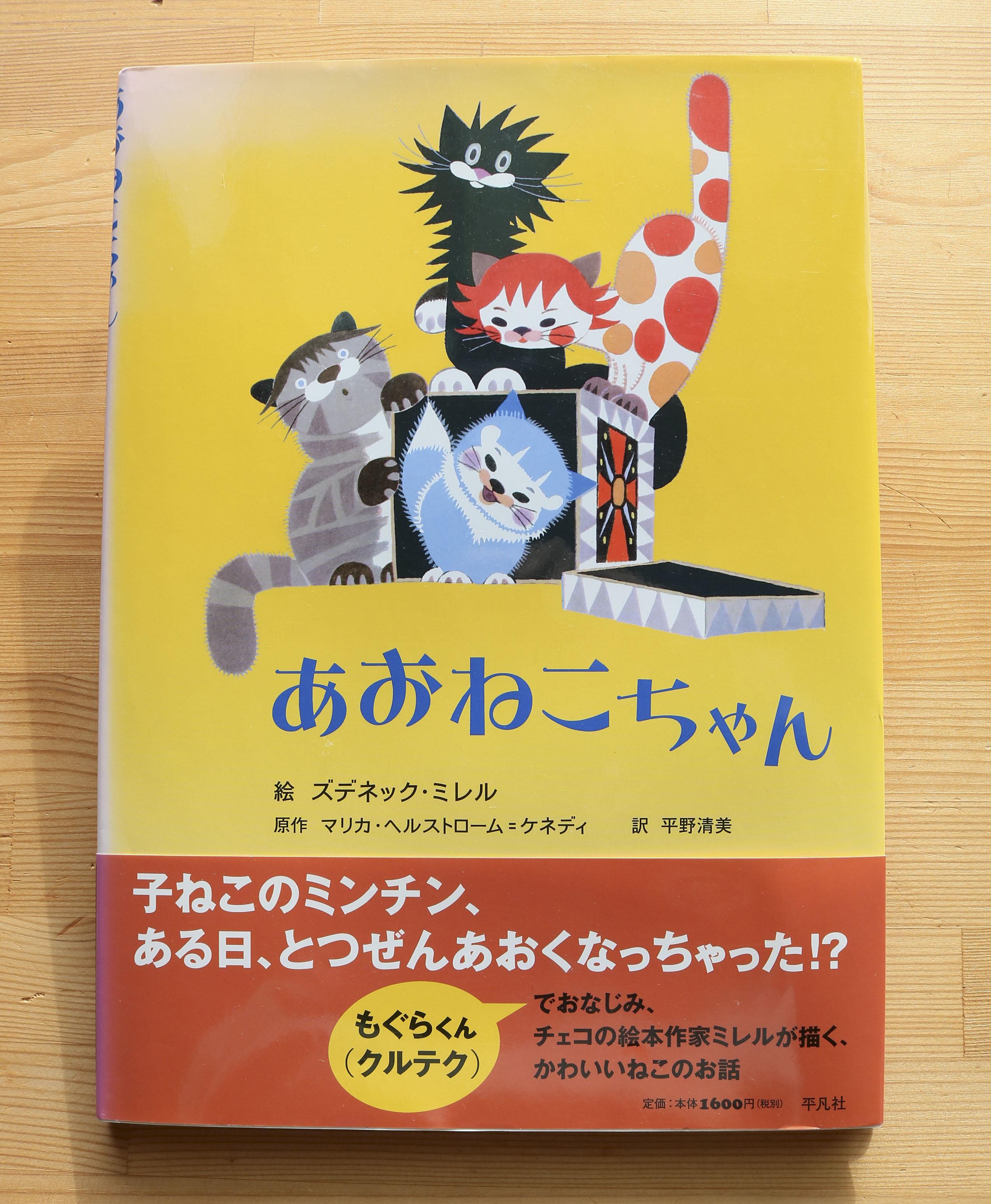 あおねこちゃん 秋田 かぎしっぽ 猫絵本 絵本