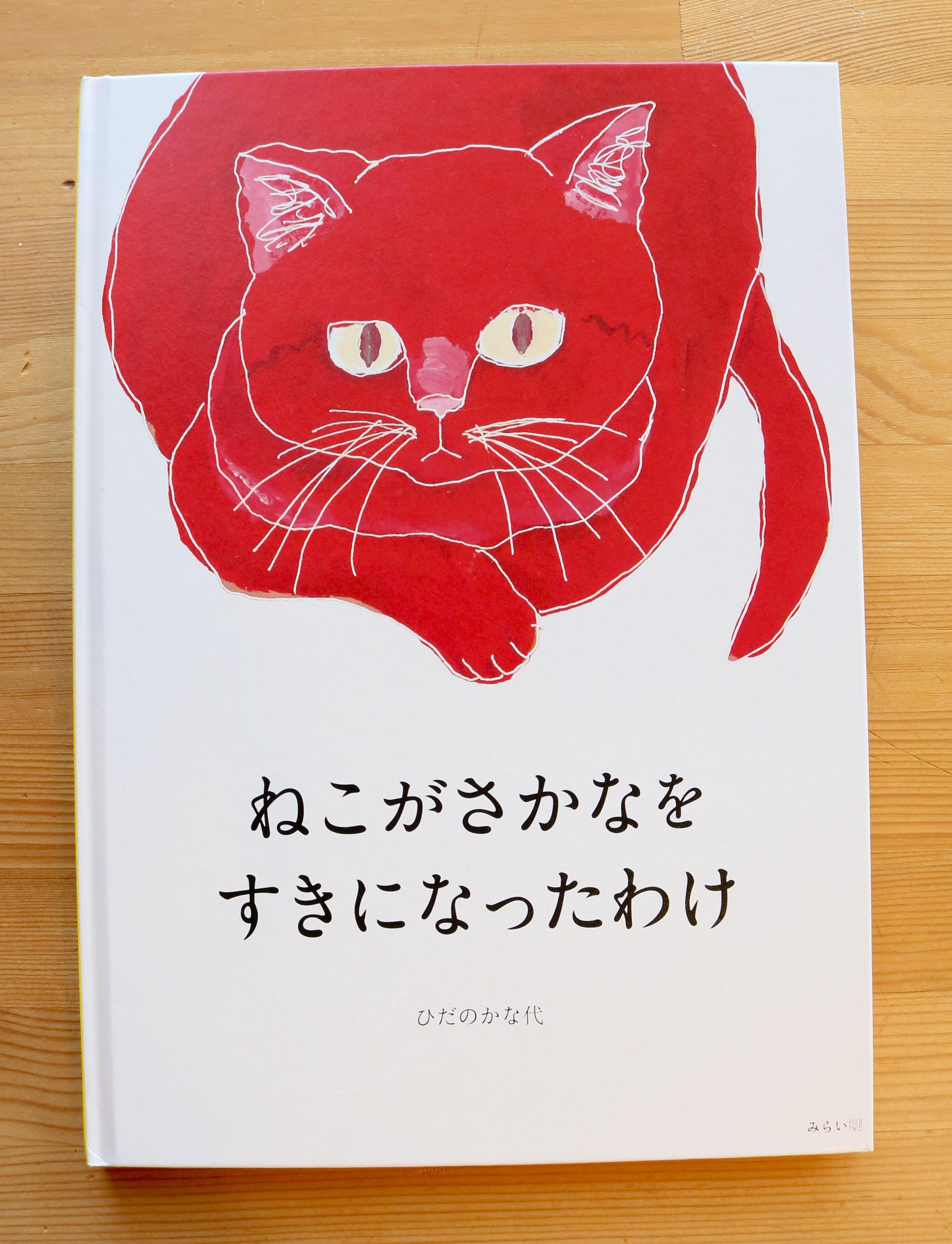 猫絵本 絵本 秋田 かぎしっぽ ねこがさかなをすきになったわけ