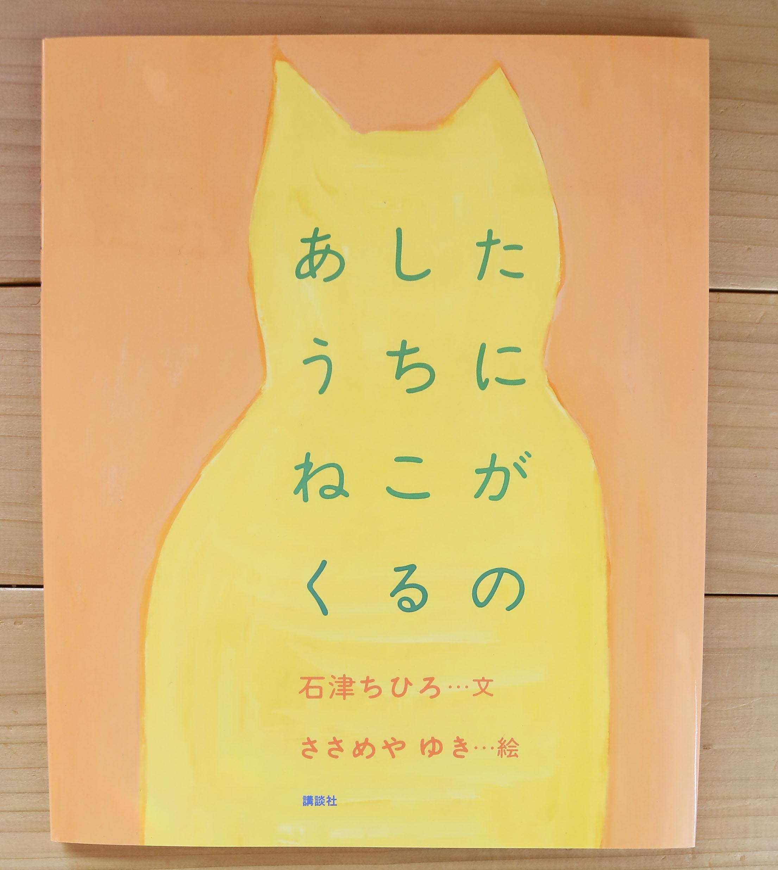 猫絵本 絵本 秋田 かぎしっぽ あしたうちにねこがくるの