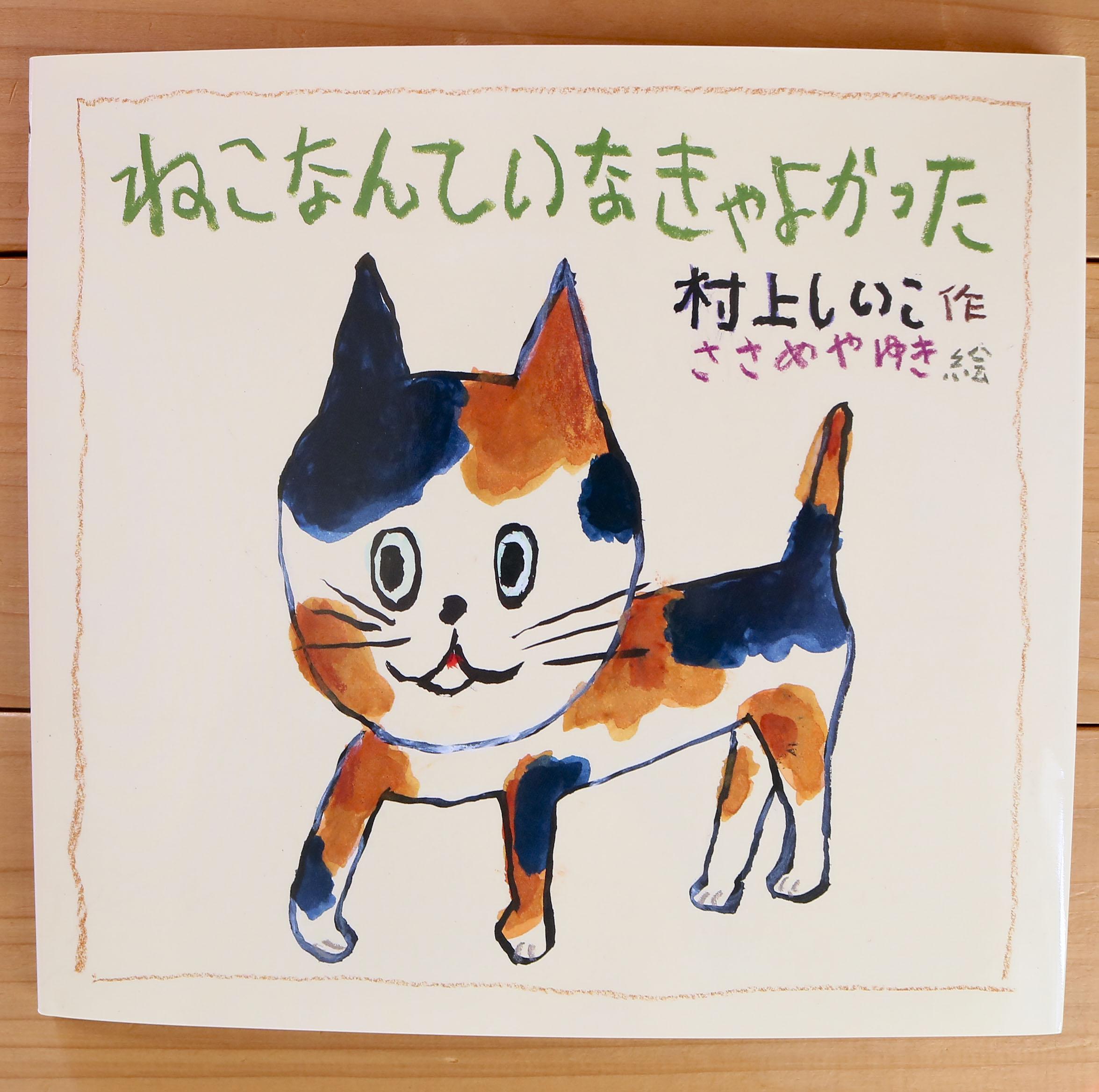 猫絵本 絵本 秋田 かぎしっぽ ねこなんていなきゃよかった