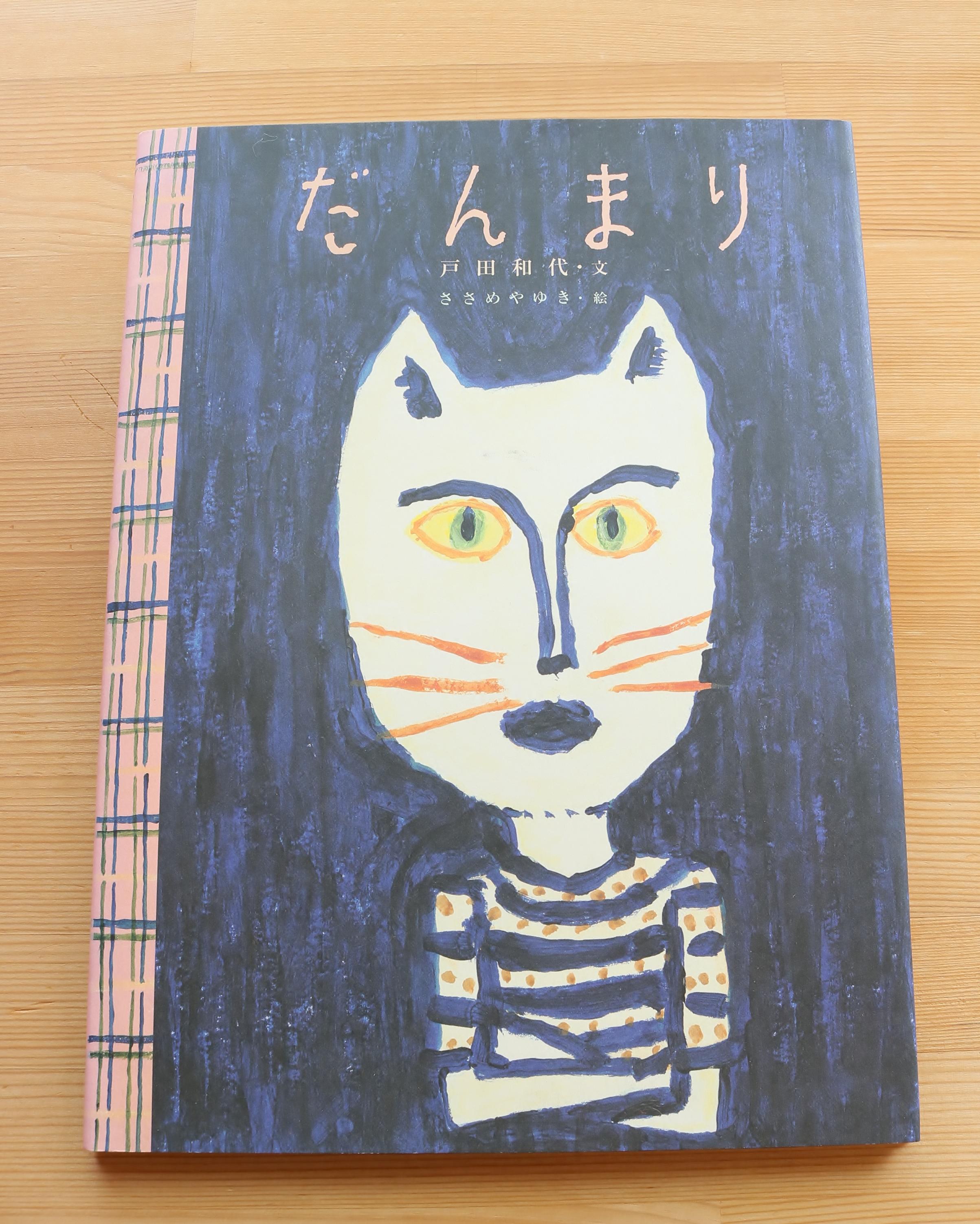猫絵本 絵本 秋田 かぎしっぽ だんまり