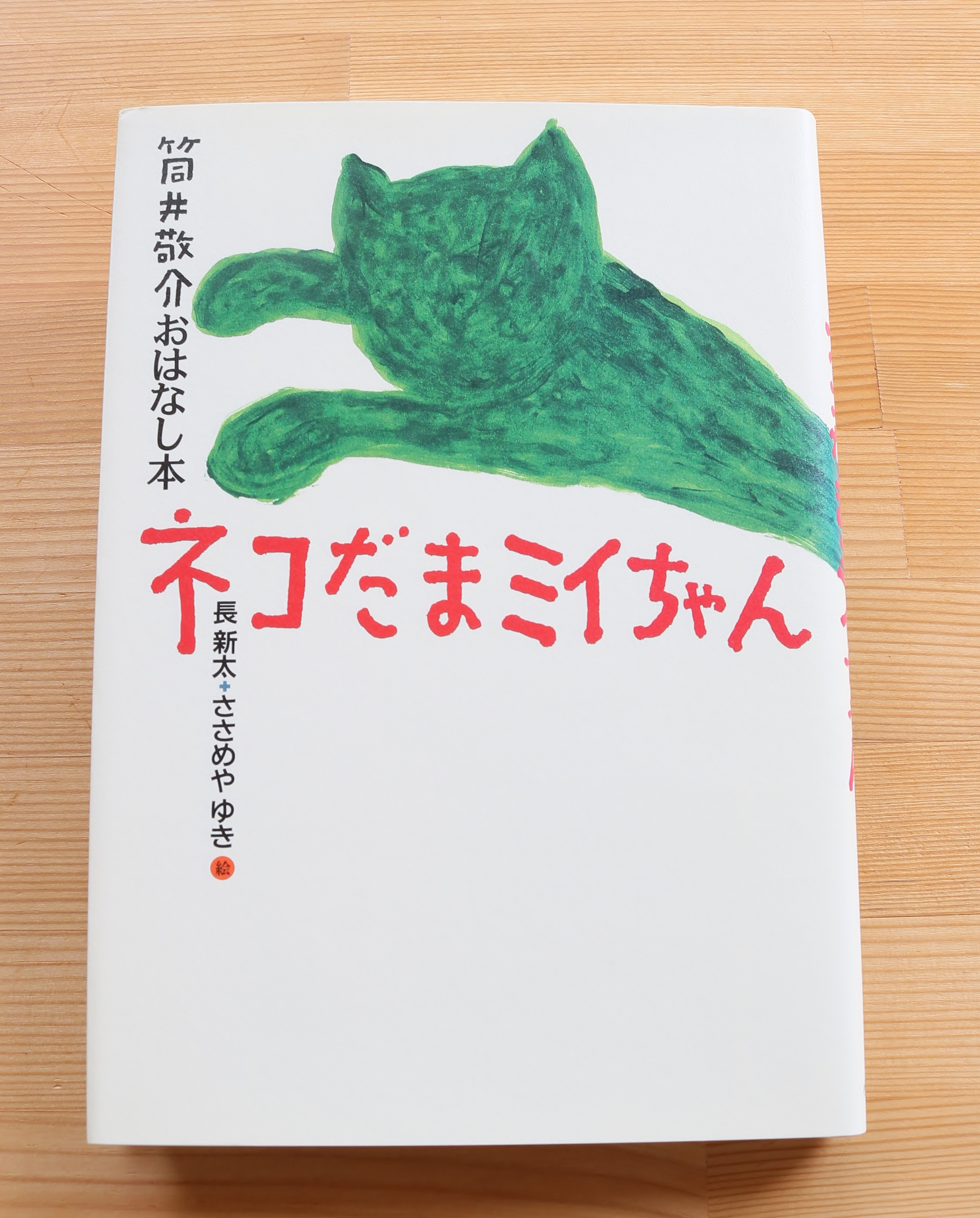 猫絵本 絵本 秋田 かぎしっぽ ネコだまミイちゃん