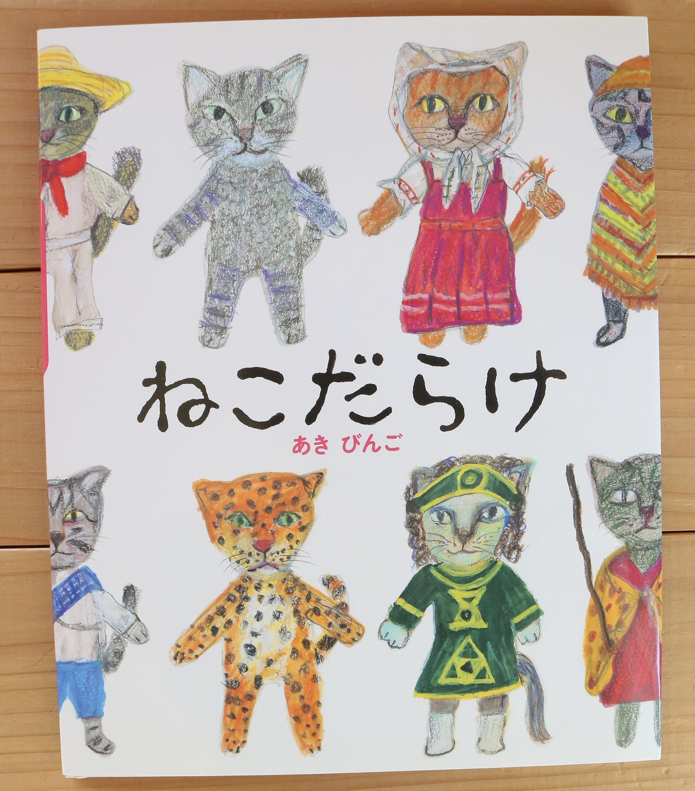 ねこだらけ あきびんご かぎしっぽ 猫絵本 絵本 秋田